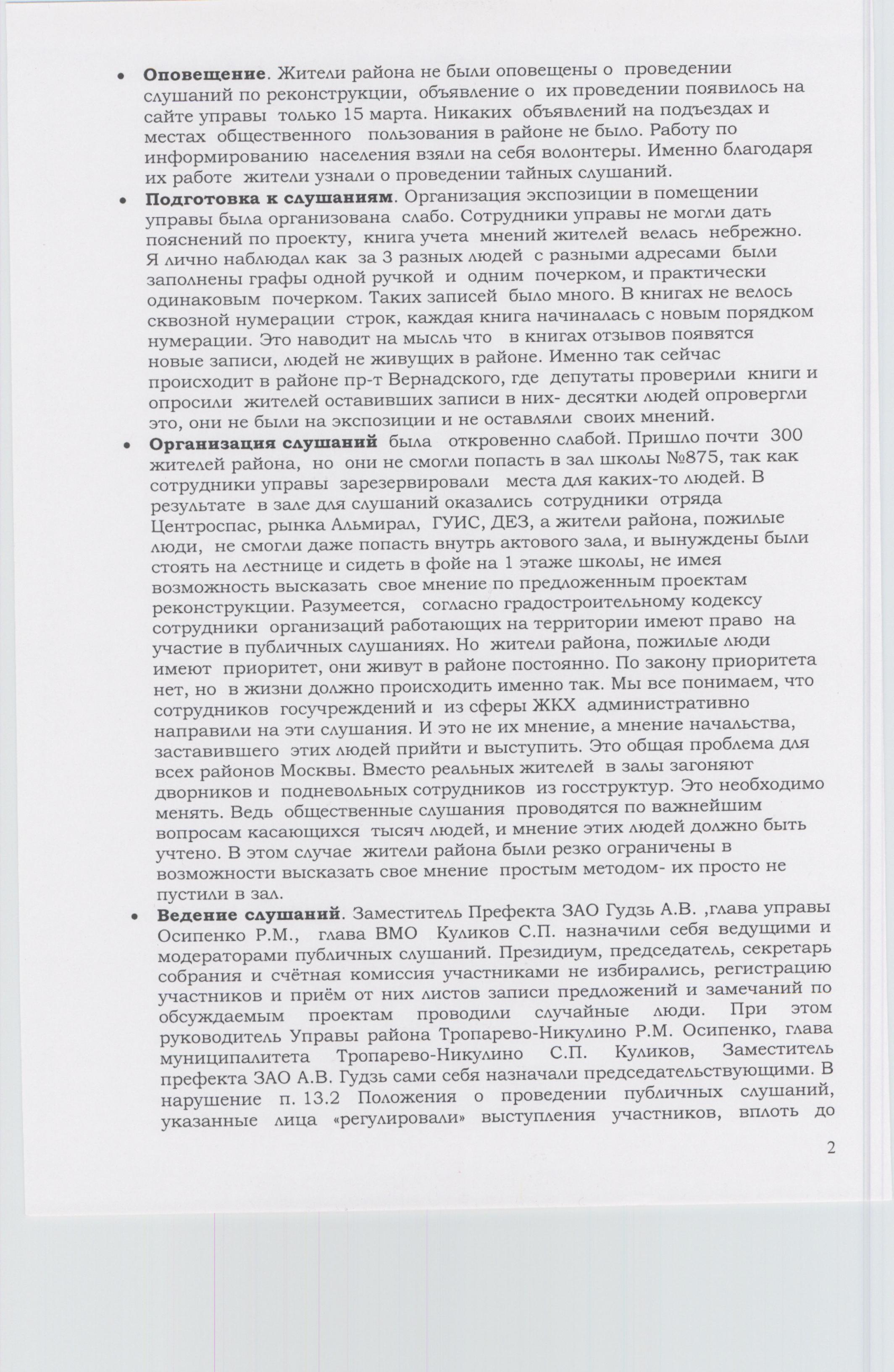 обращение к собянину 04.04.13 002