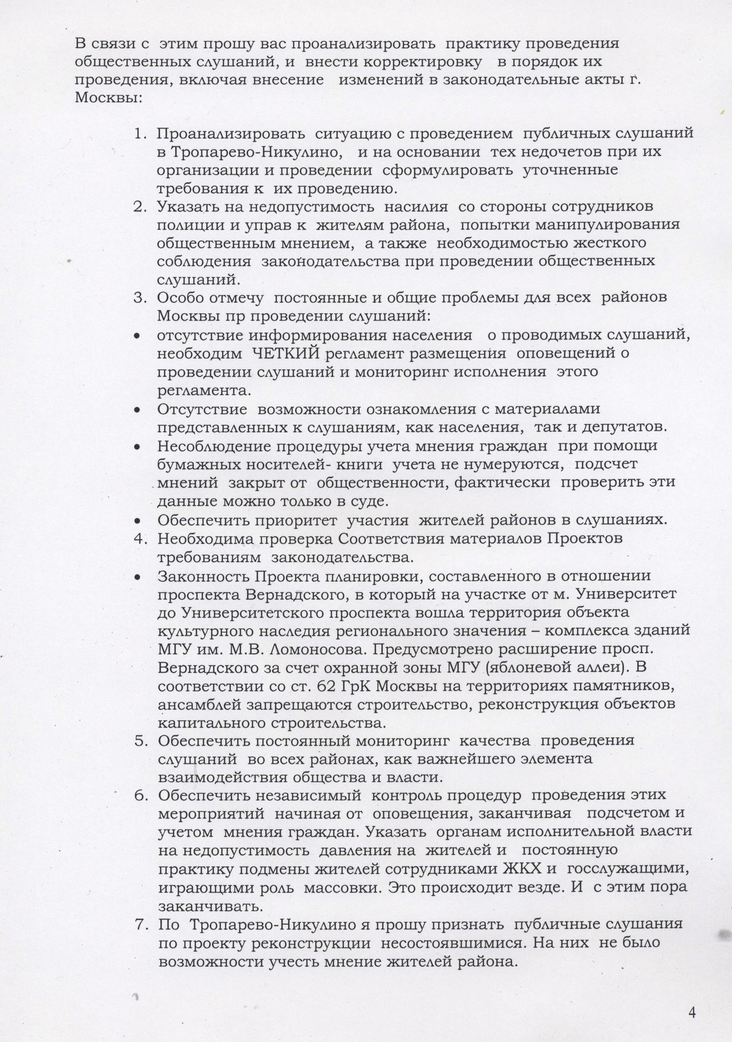 обращение к собянину 04.04.13 007