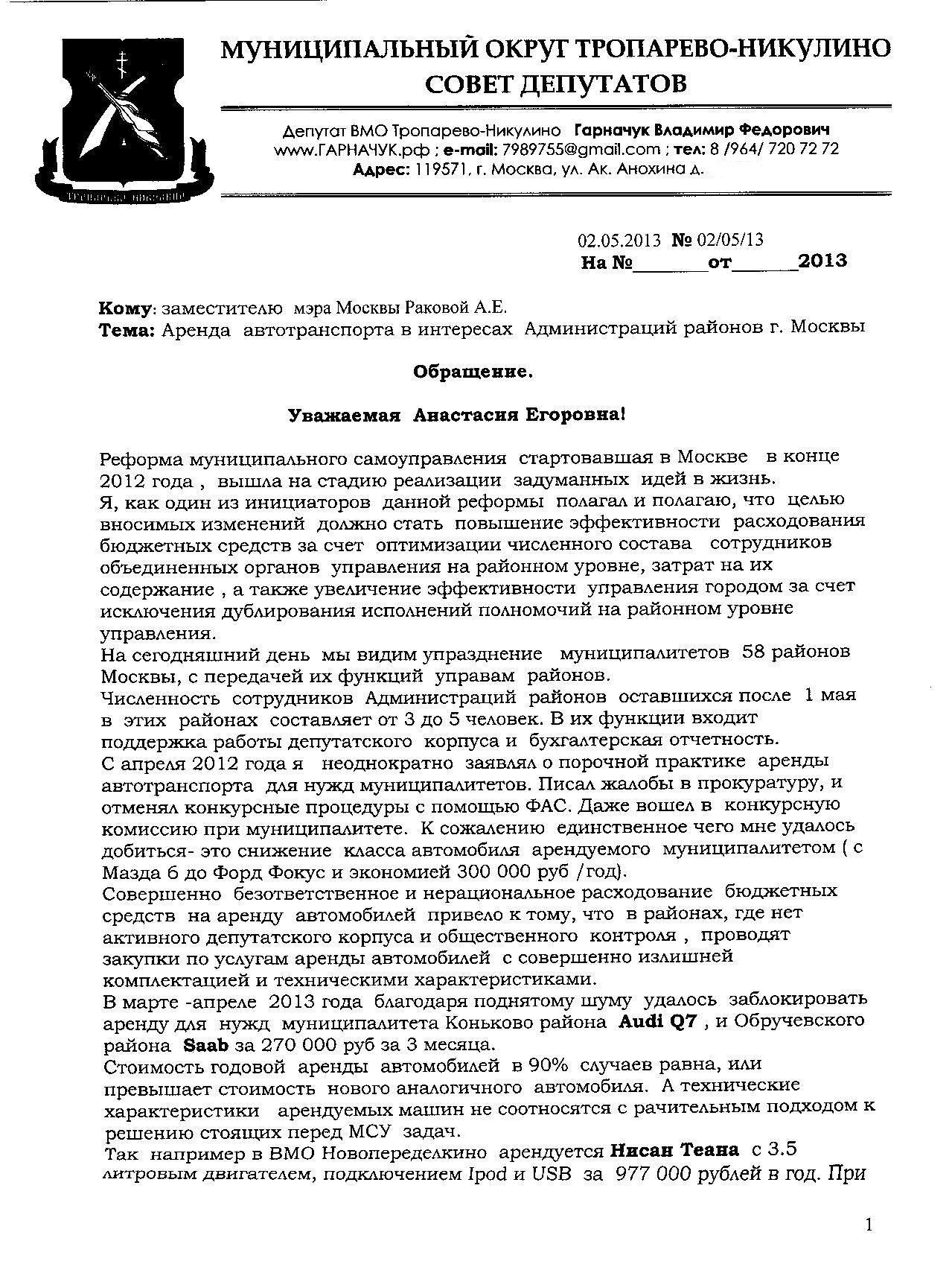 обращение к раковой по аренде авто 02.05.13 001