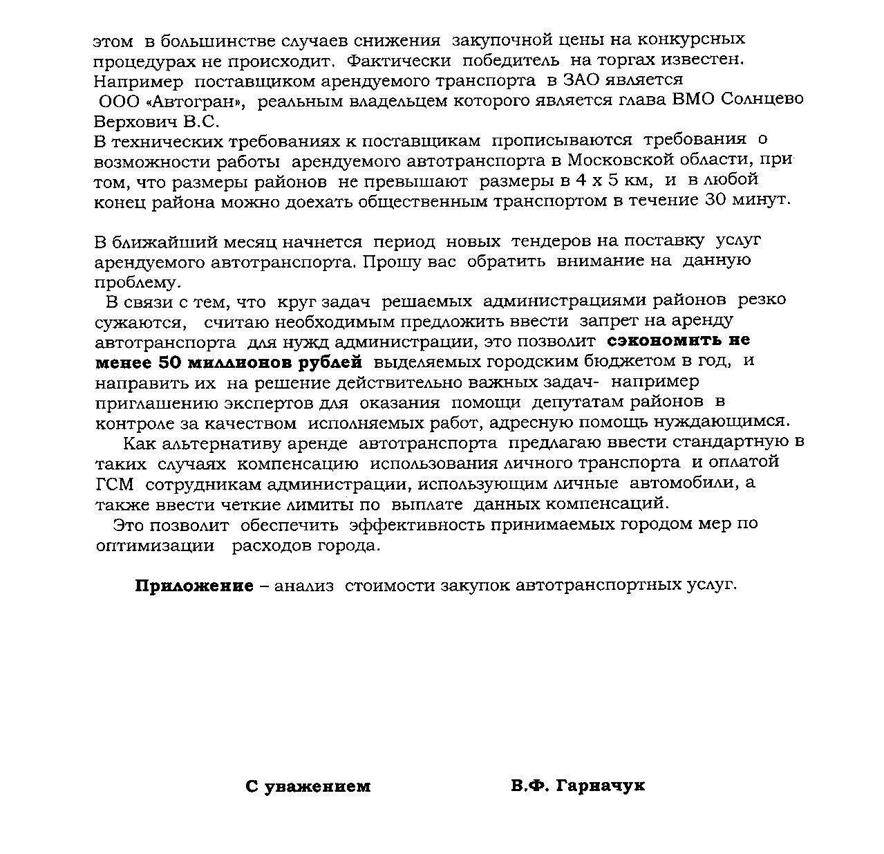 обращение к раковой по аренде авто 02.05.13 002