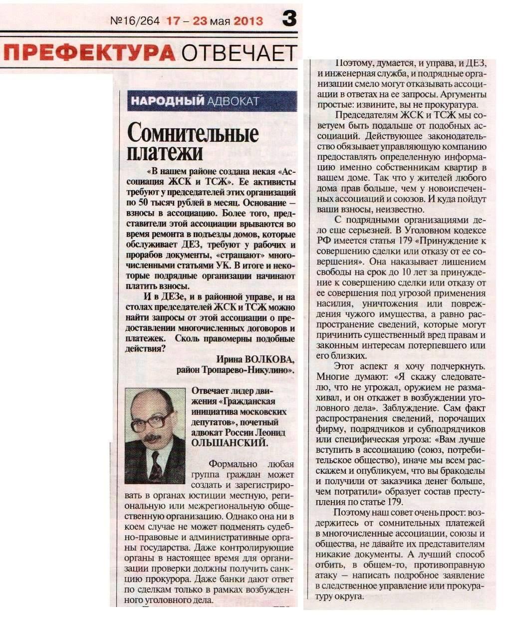 ольшанский  по АСТСЖ