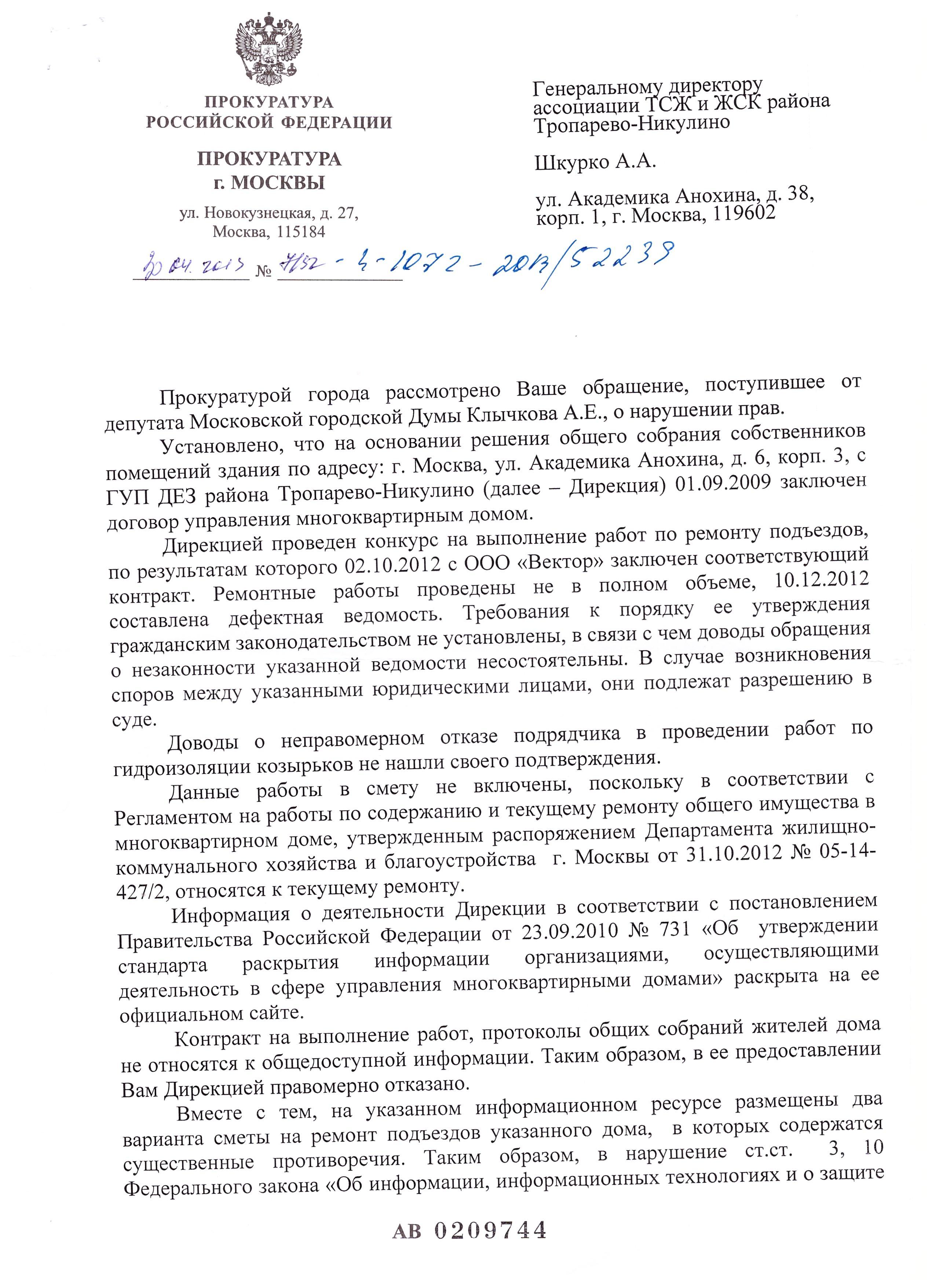 019_2013-03-25_Клычков(Анохина 6.3) ответ Прокуратура (от Клычкова) часть 1