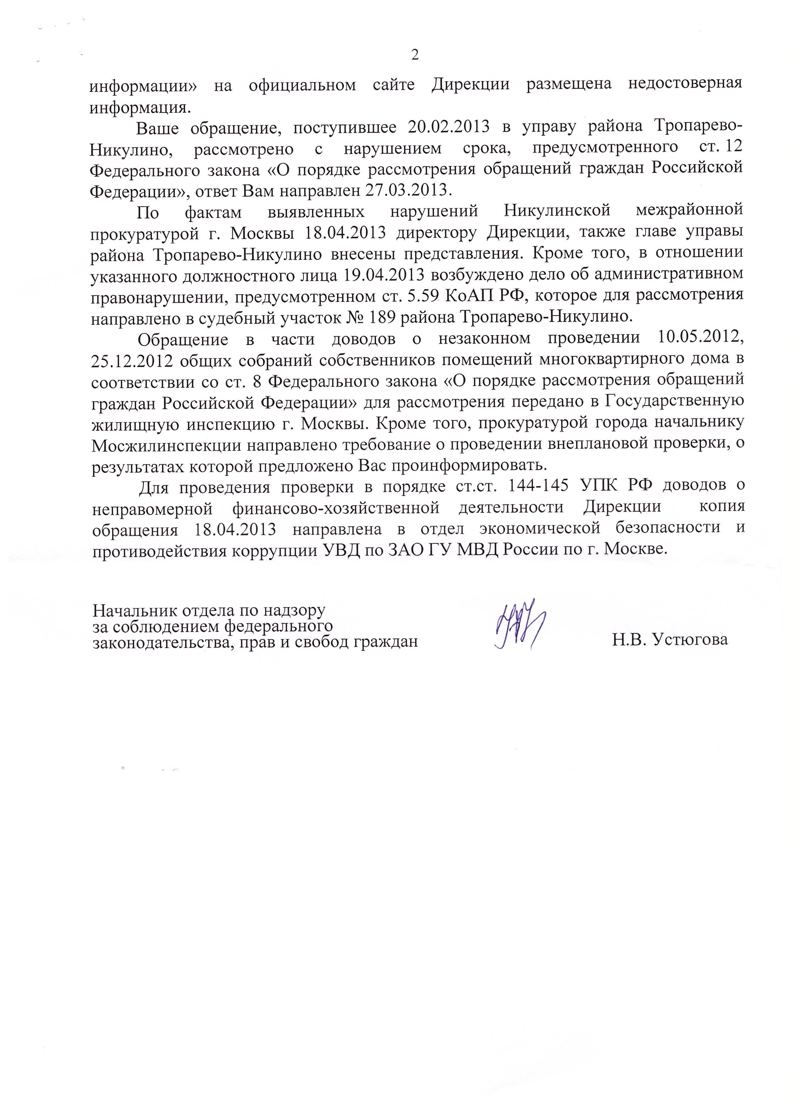019_2013-03-25_Клычков(Анохина 6.3) ответ Прокуратура (от Клычкова) часть 2