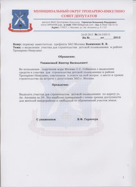 обращение клименко поликлиника 24 02,2012