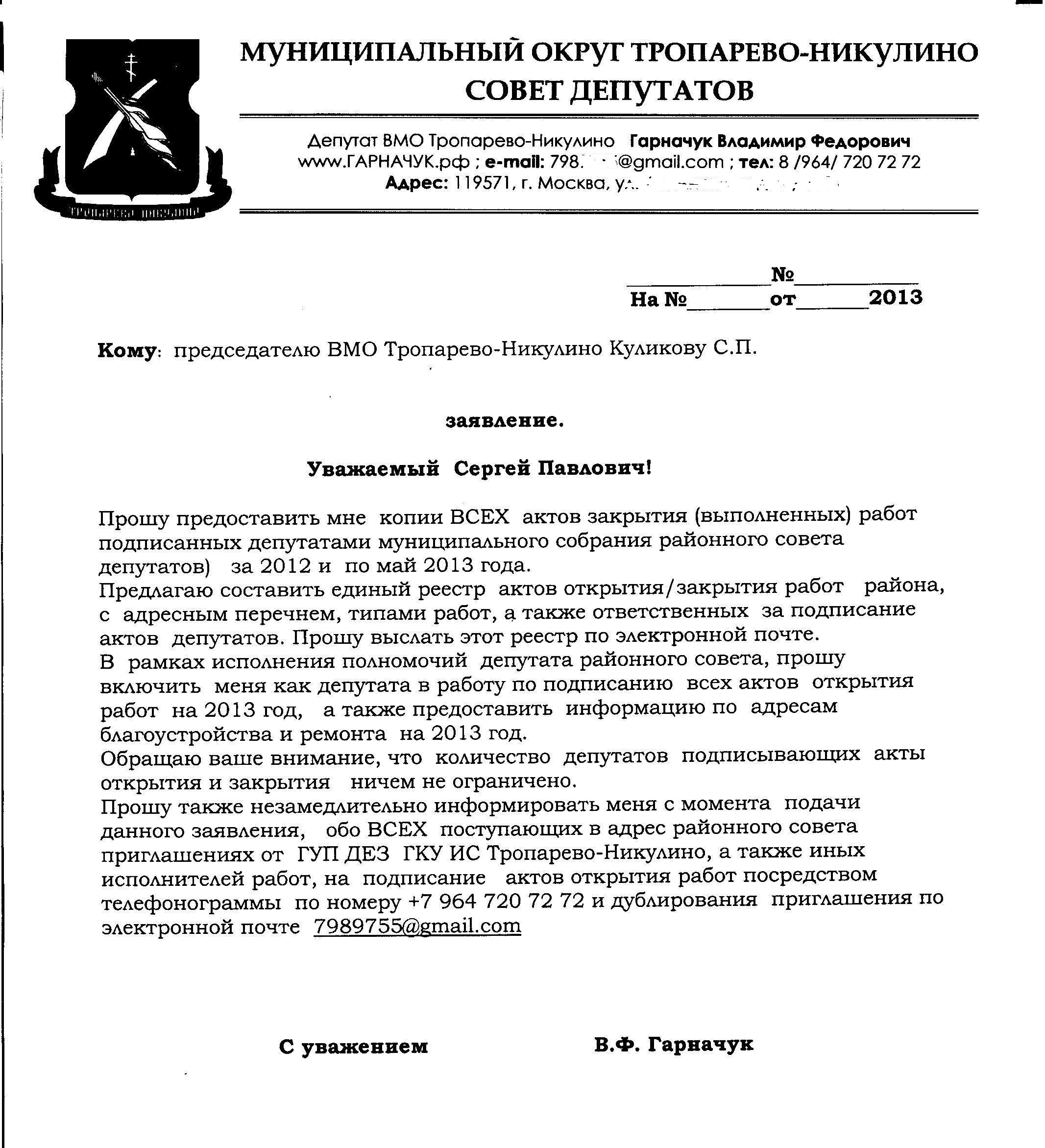 заявление по актам куликову 05.05 13