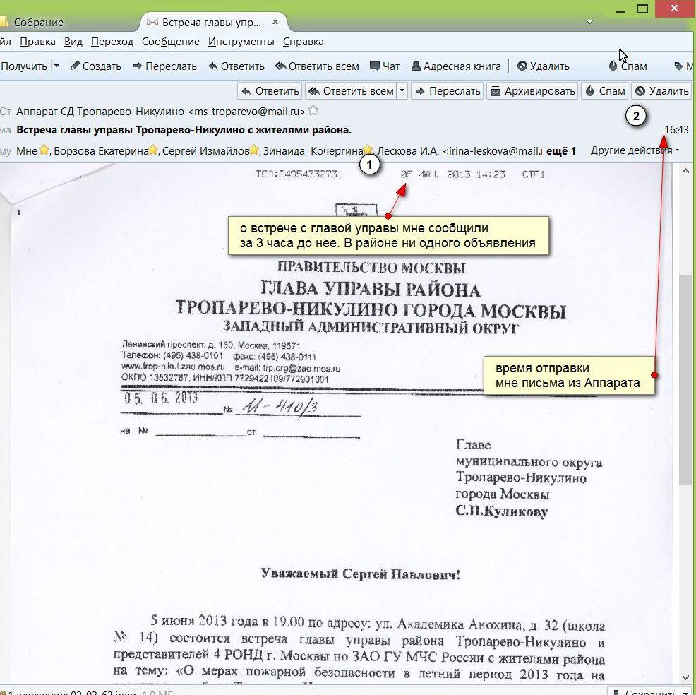 приглашение на встречу с ГУ  5.06.2013
