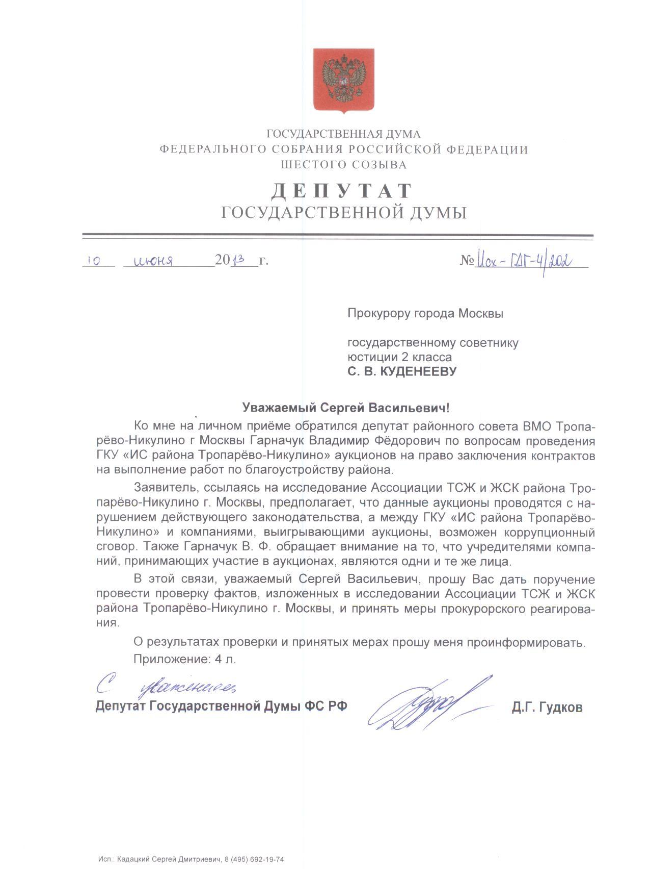 ГДГ-4.202_Гарначук_Куденееву