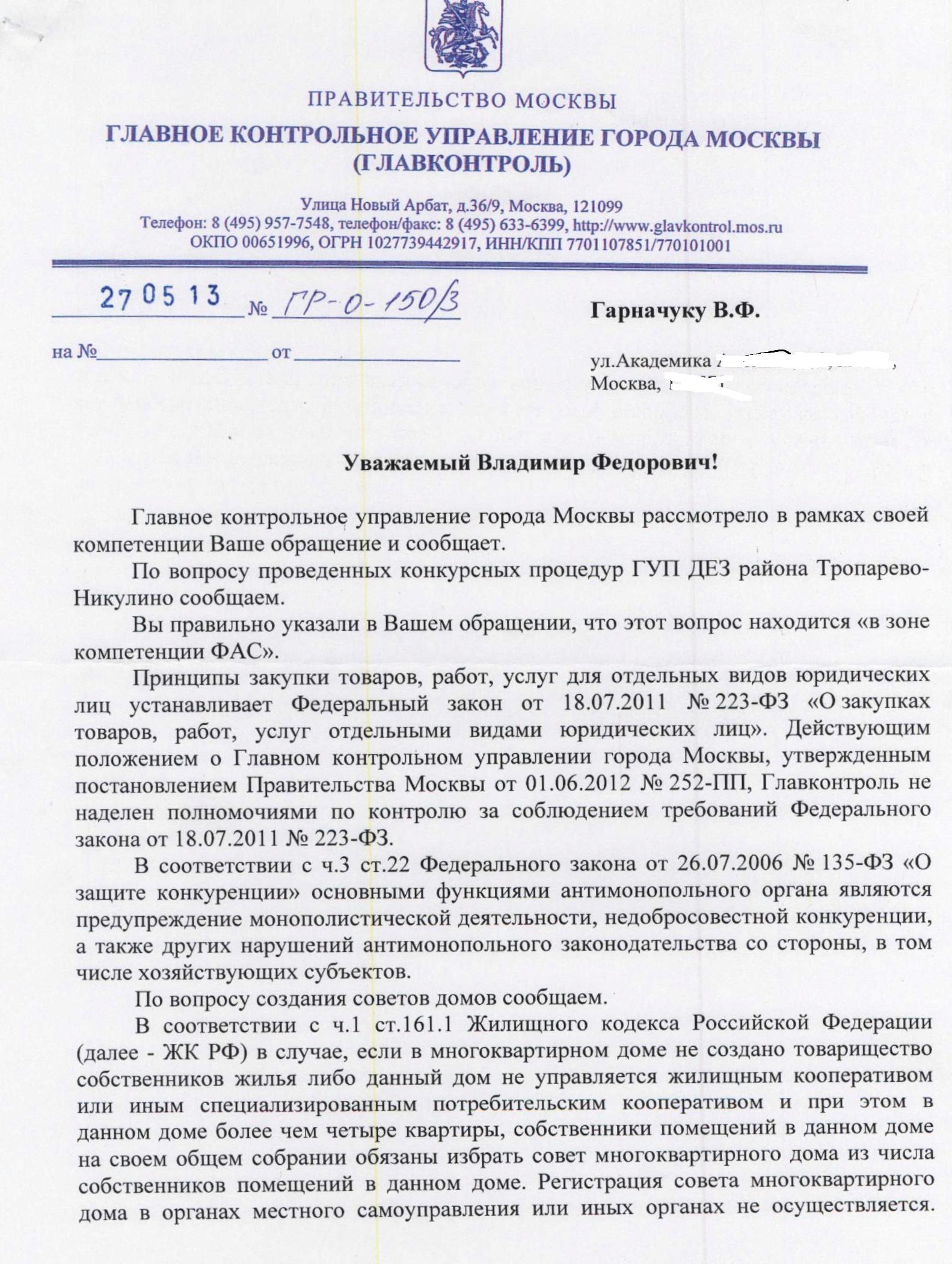 ответ Углавконтроль ДЕЗ 30.05.13 001