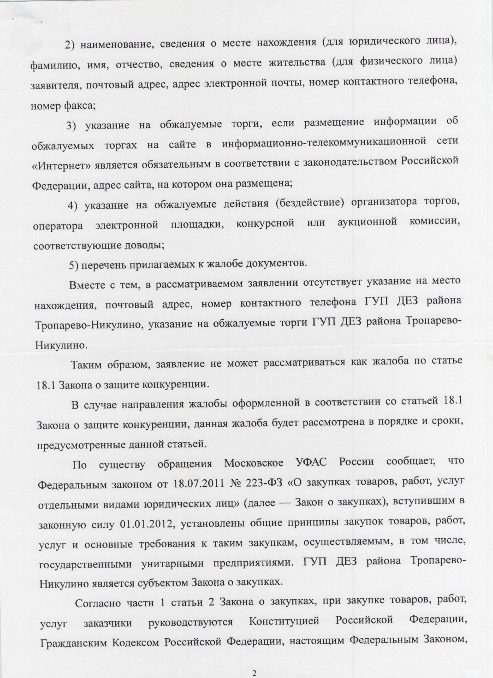 ответ УФАС ДЕЗ 30.05.13 002