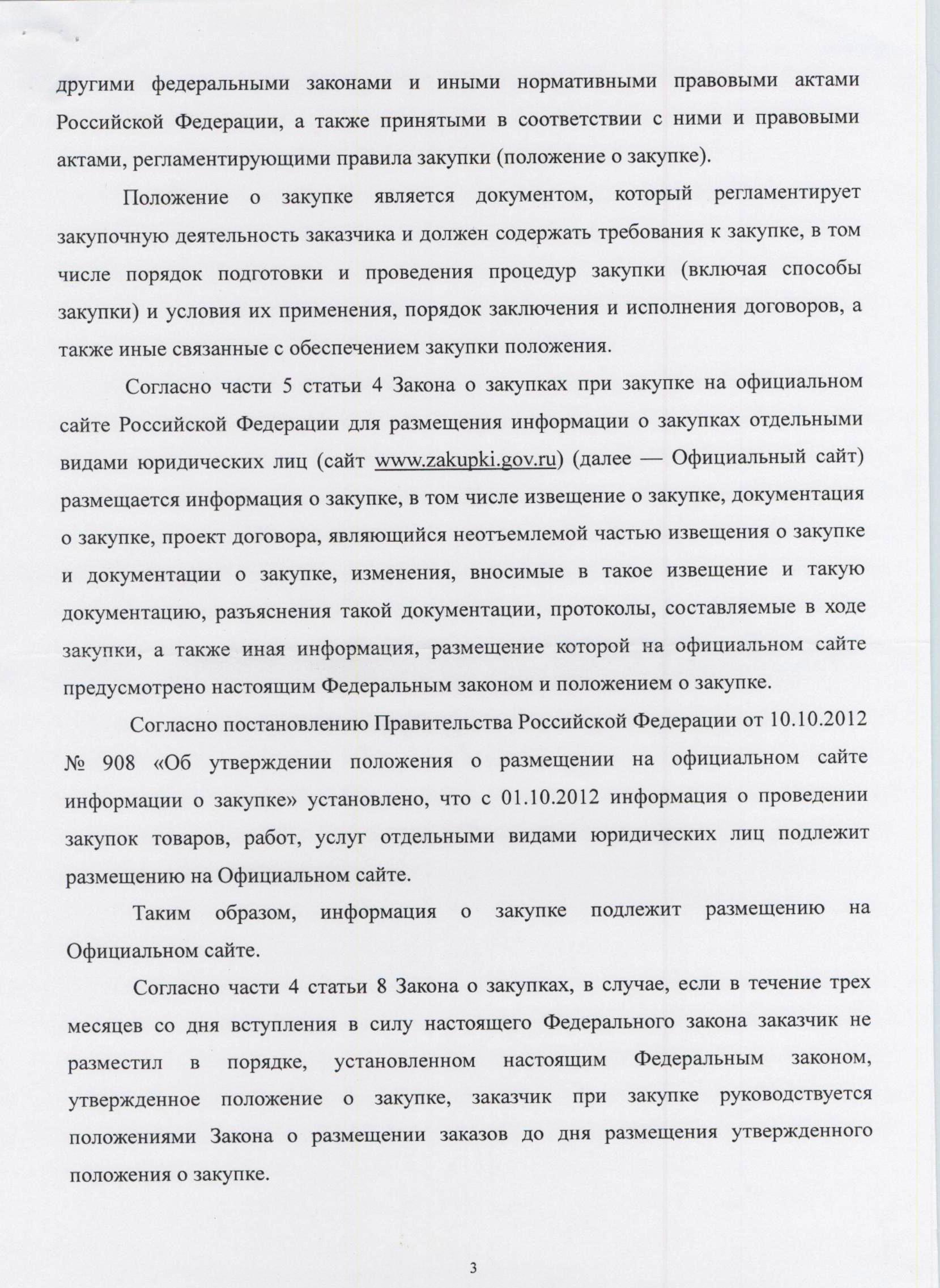 ответ УФАС ДЕЗ 30.05.13 003