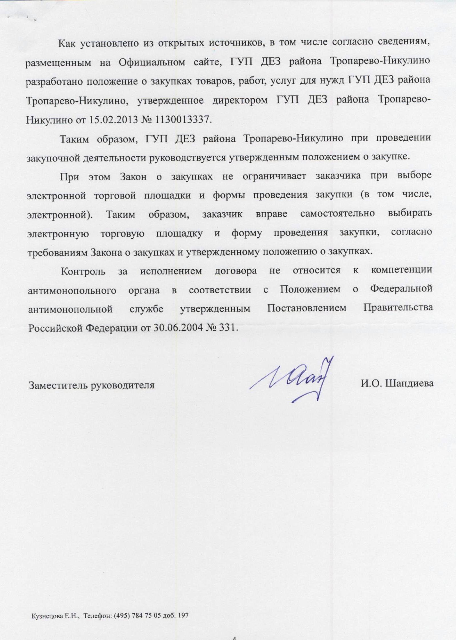ответ УФАС ДЕЗ 30.05.13 004