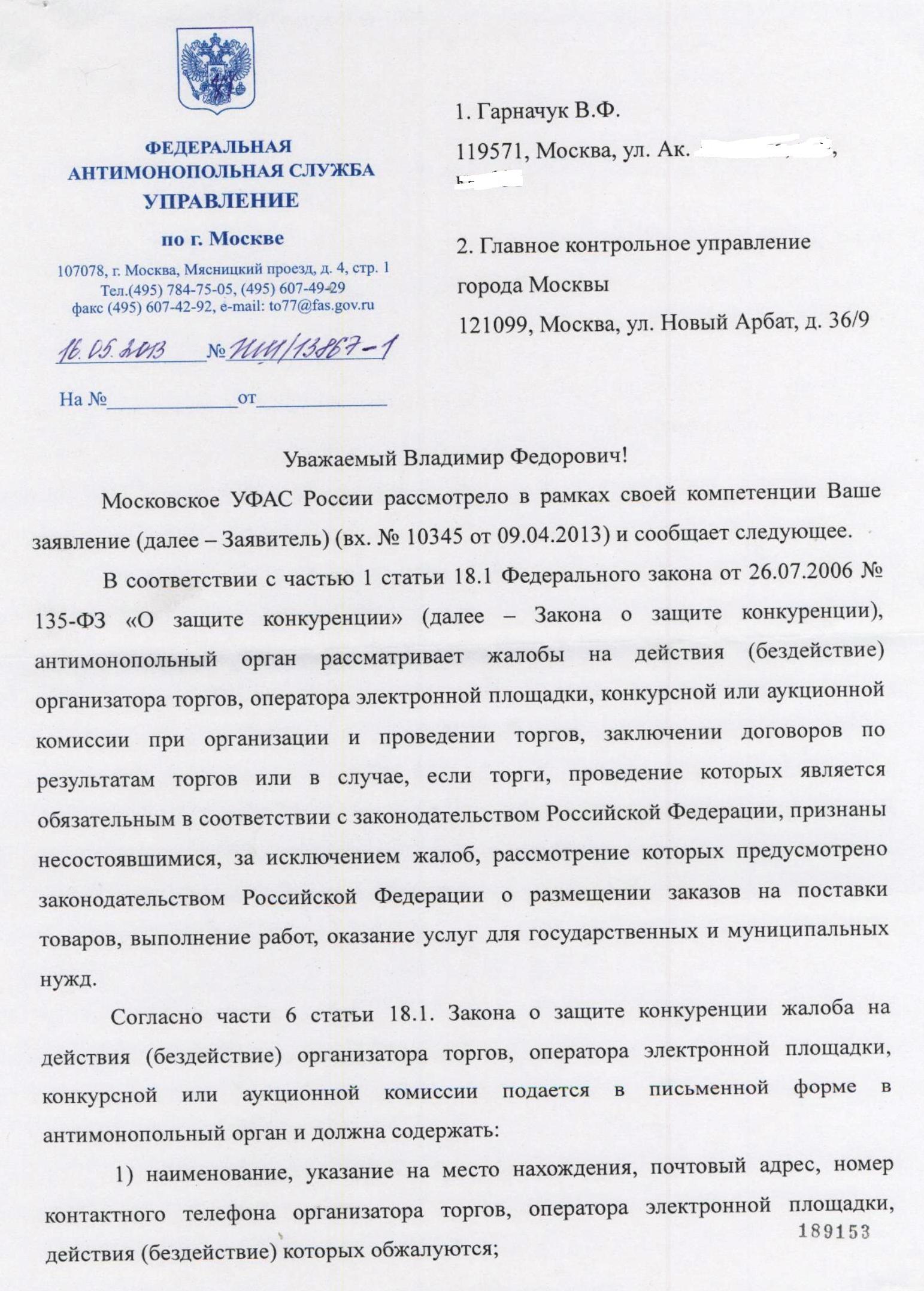 ответ УФАС ДЕЗ 30.05.13 001