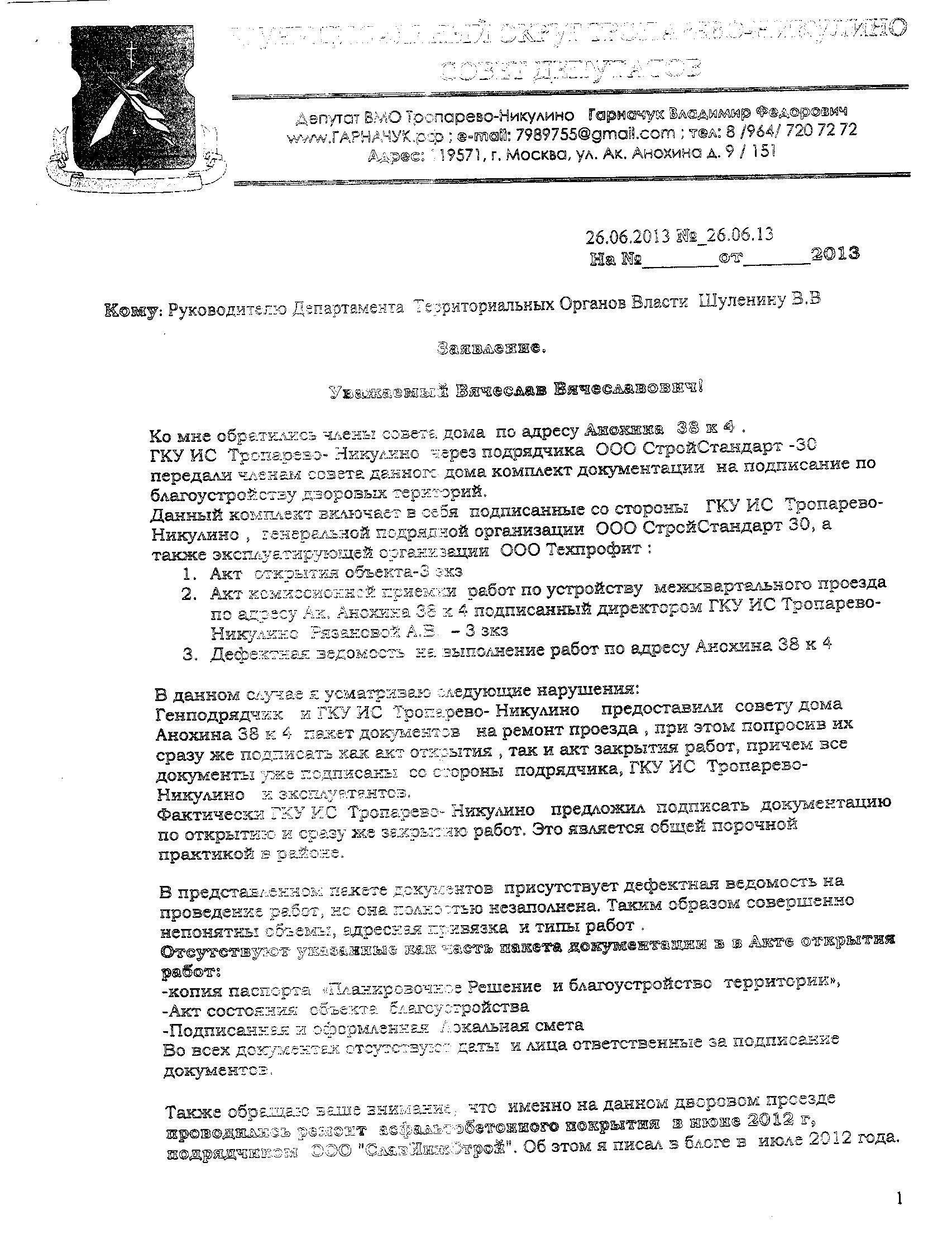 обращение  Шуленин ГУИС 25.06.13 001