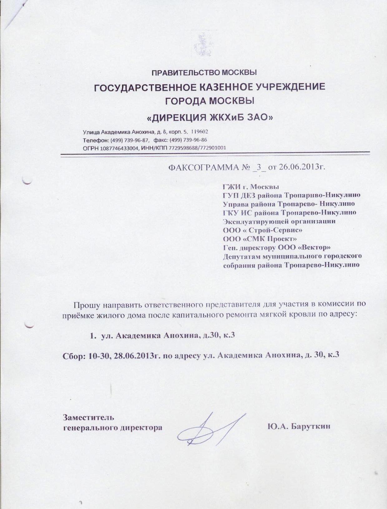 приглашение на открытие работ анохина 30 3