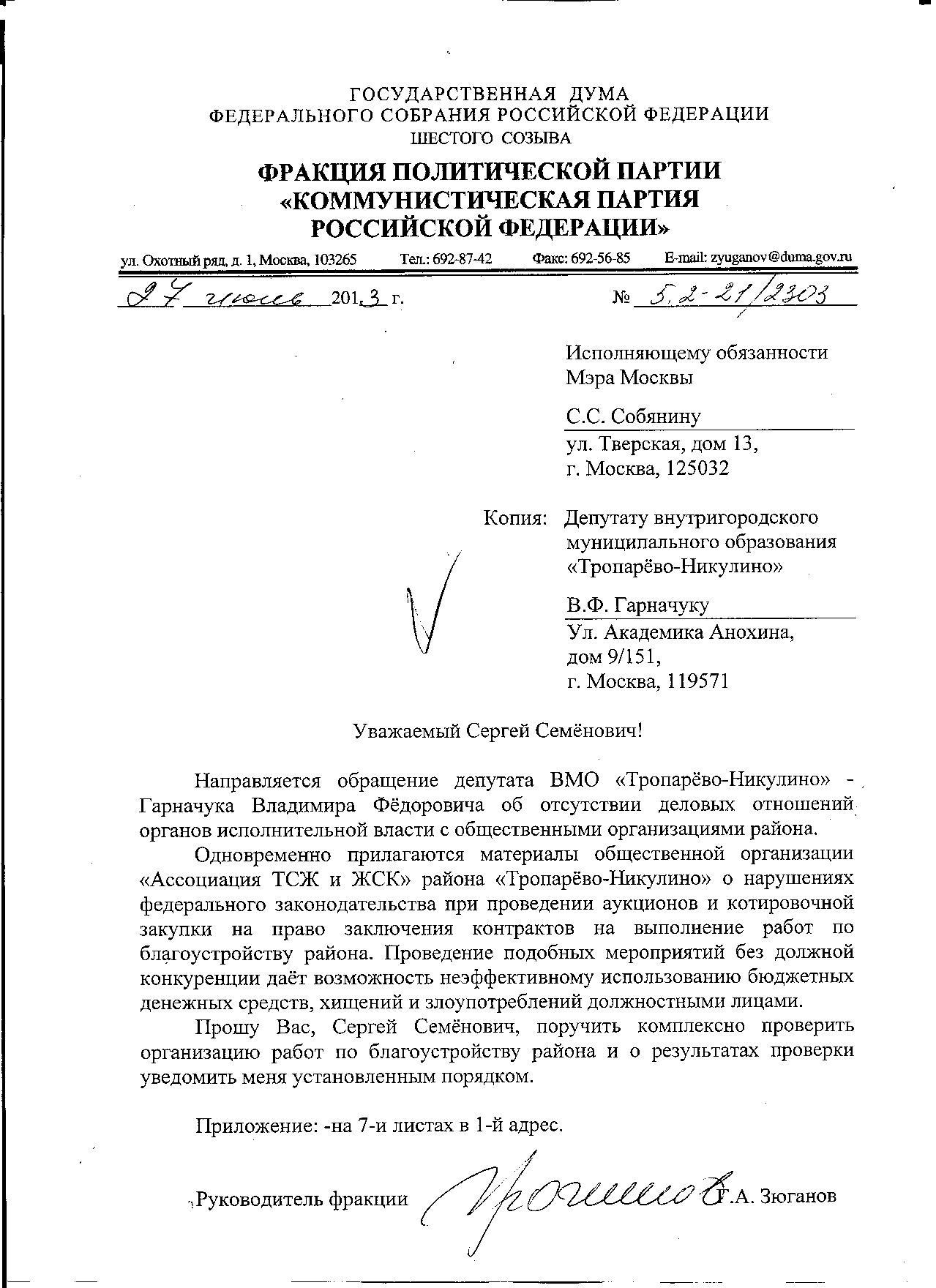 ответ  зюганов Собянин  по ГУИСу