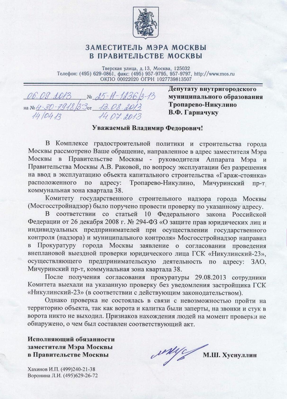 ответ Хуснуллин ГСК Никулинский 23  06.09.13