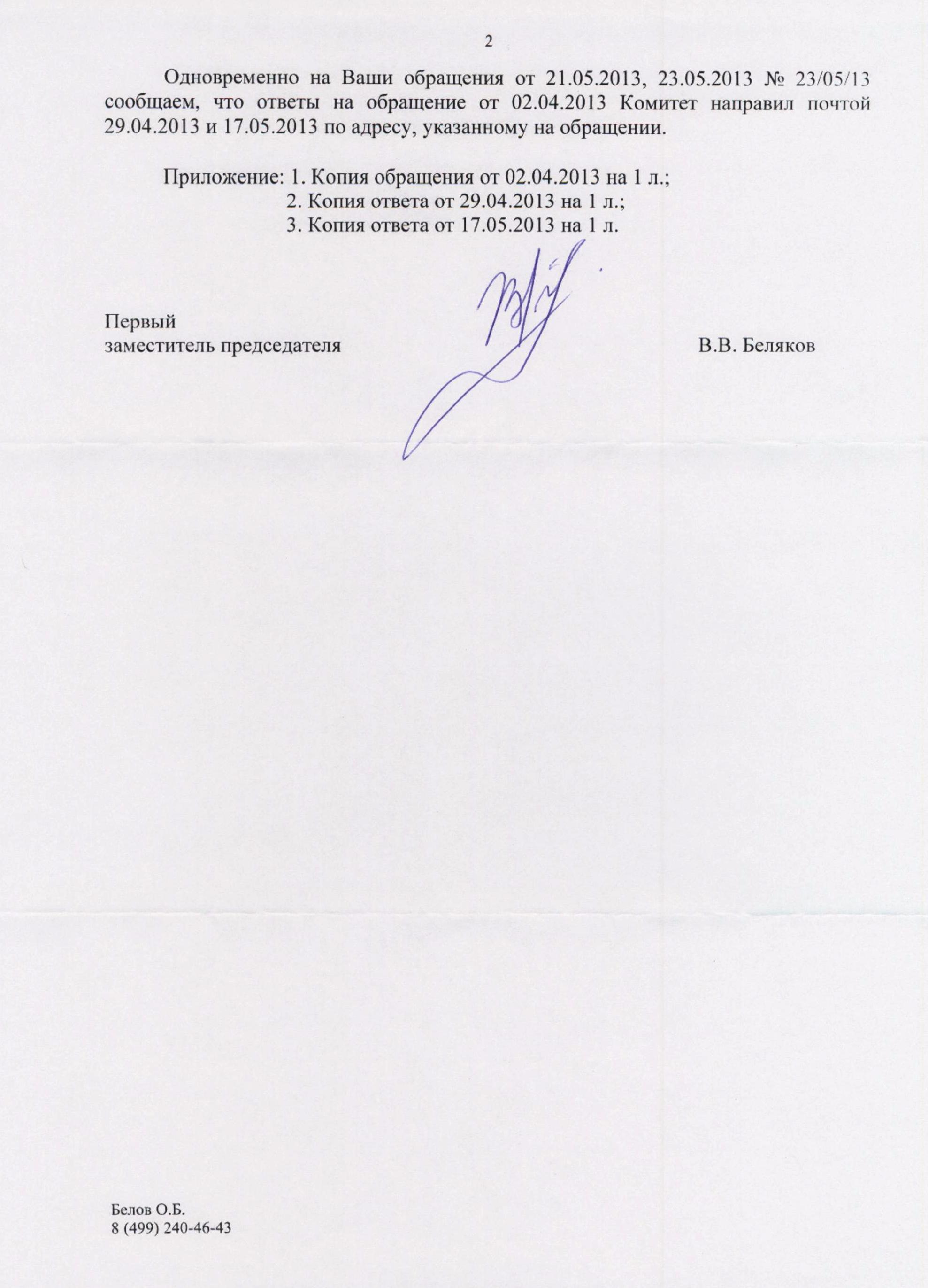 ответ мосстройнадзор ГСК Никулинский 23 13.06.13 002