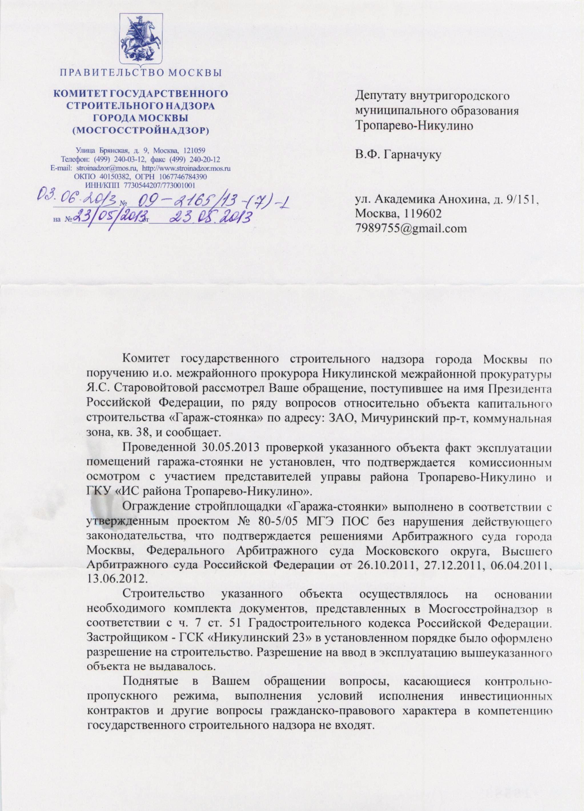 ответ мосстройнадзор ГСК Никулинский 23 13.06.13 001