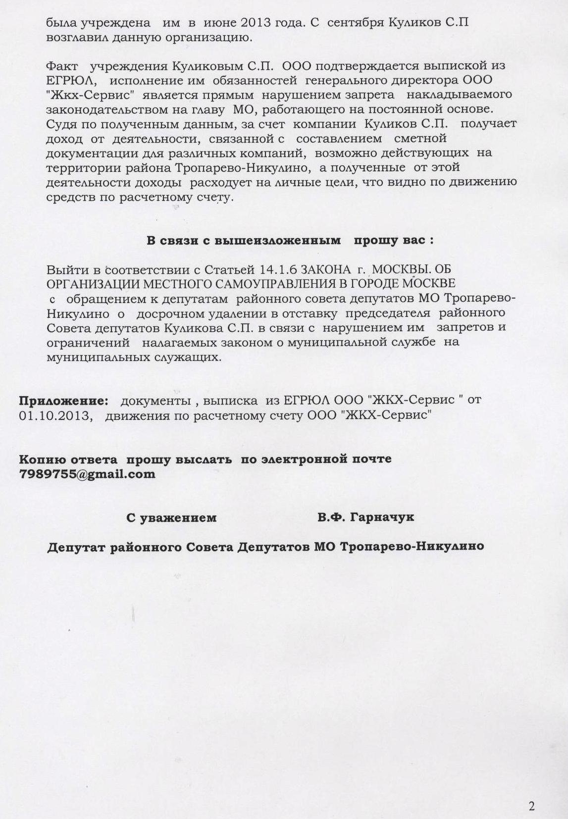 обращене собянин  по куликову 9 .10.13 1