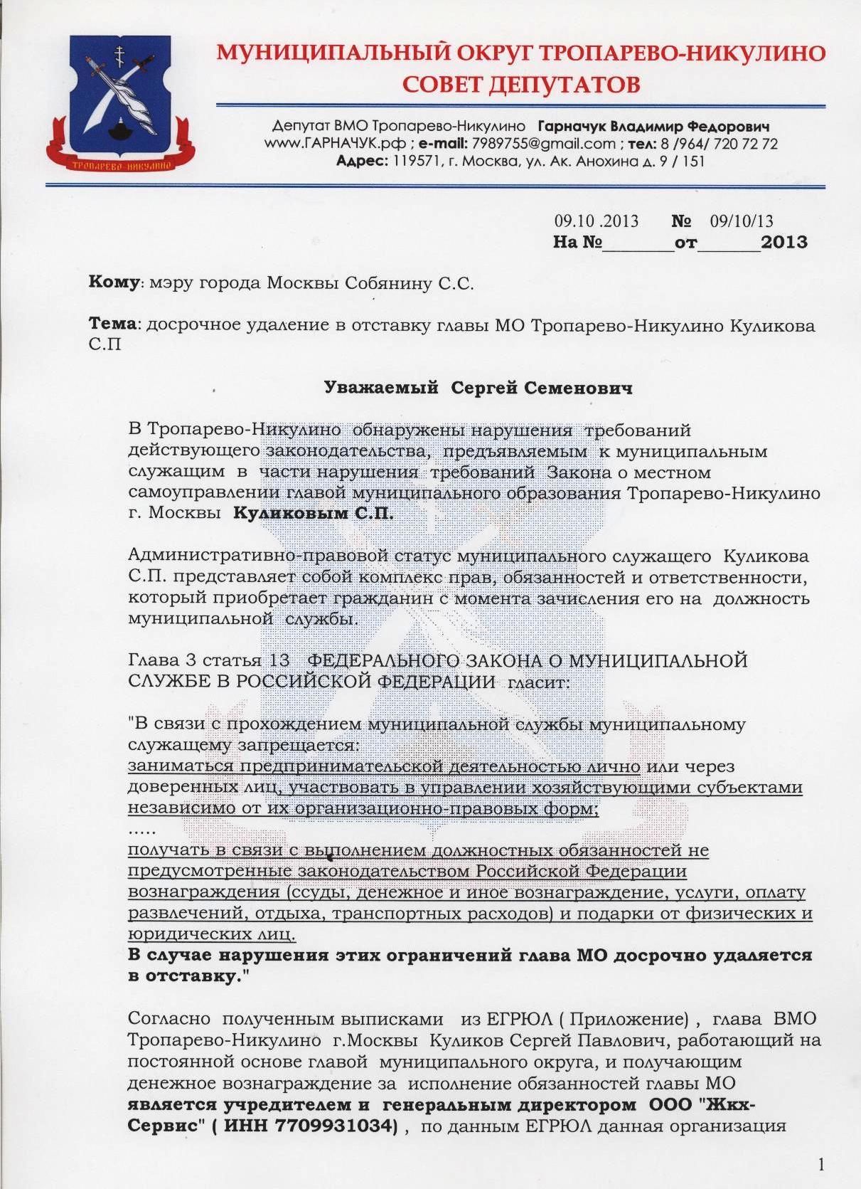 обращене собянин  по куликову 9 .10.13