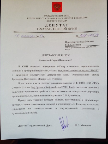 запрос  депутат Матханов по Куликову