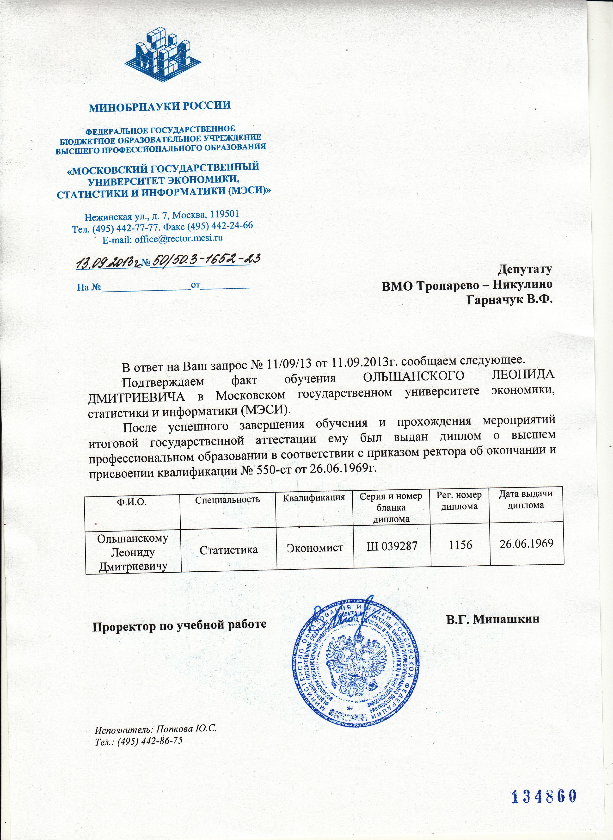 Ольшанский- диплом МЭСИ