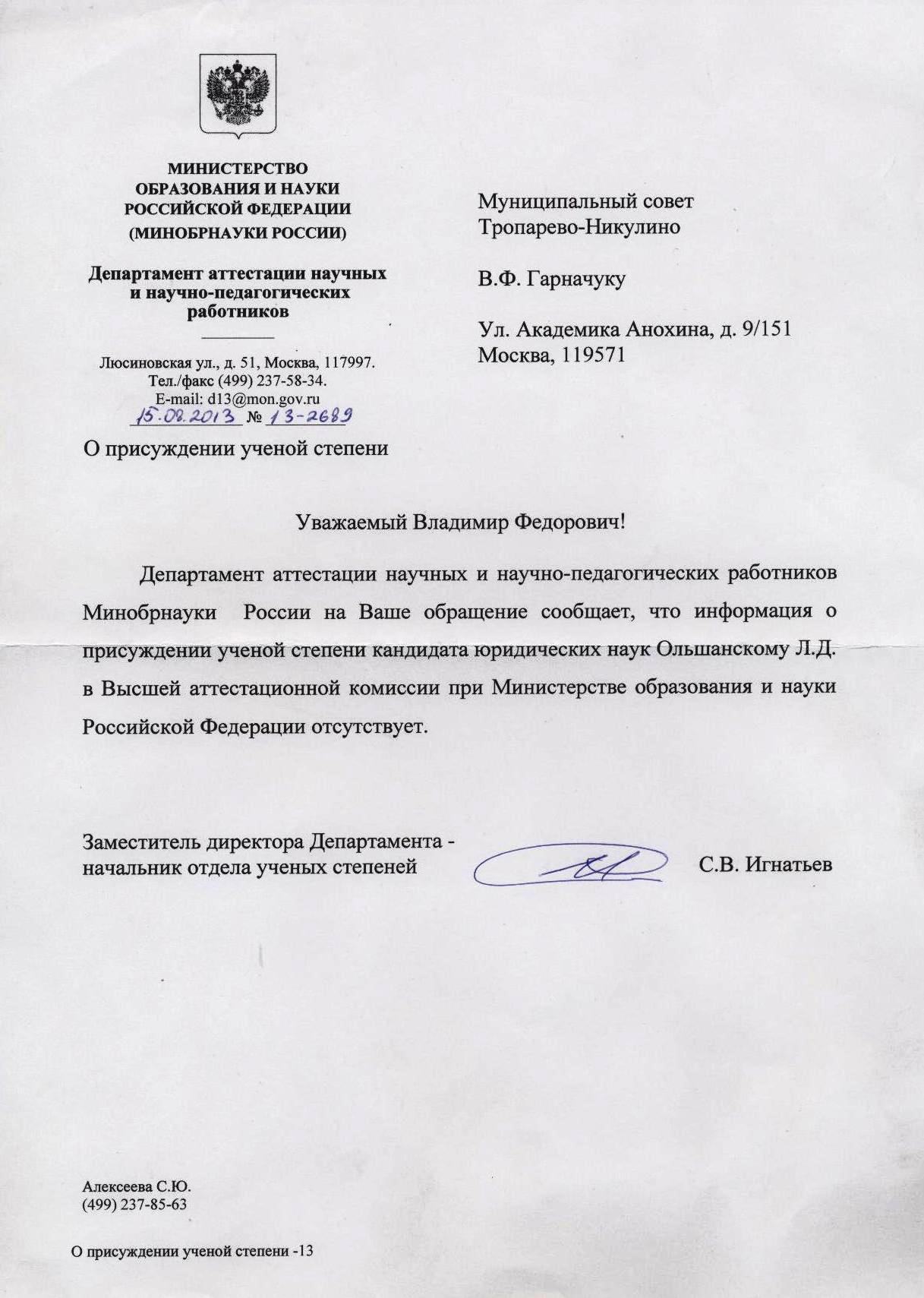 статья подделка документов ук рф