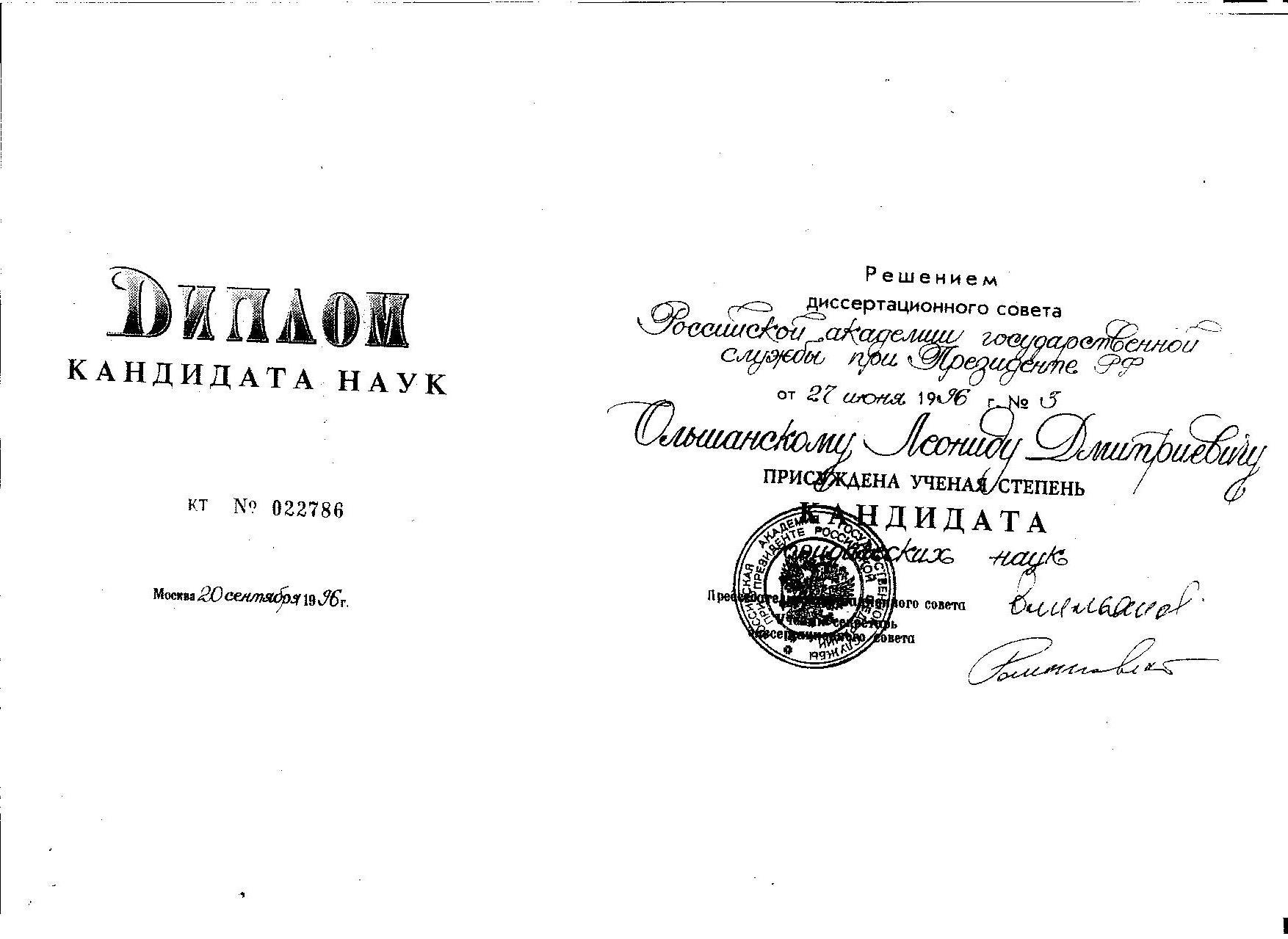 диплом ольшанский