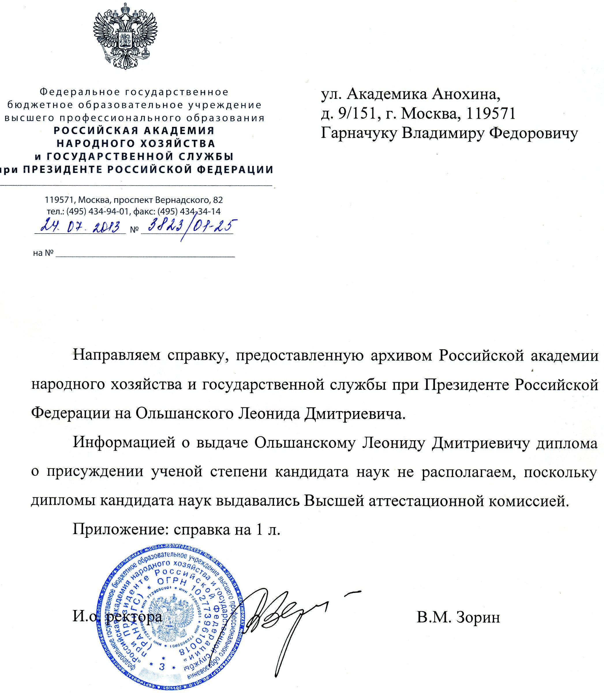 Ответ РАГС Ольшанский зорин