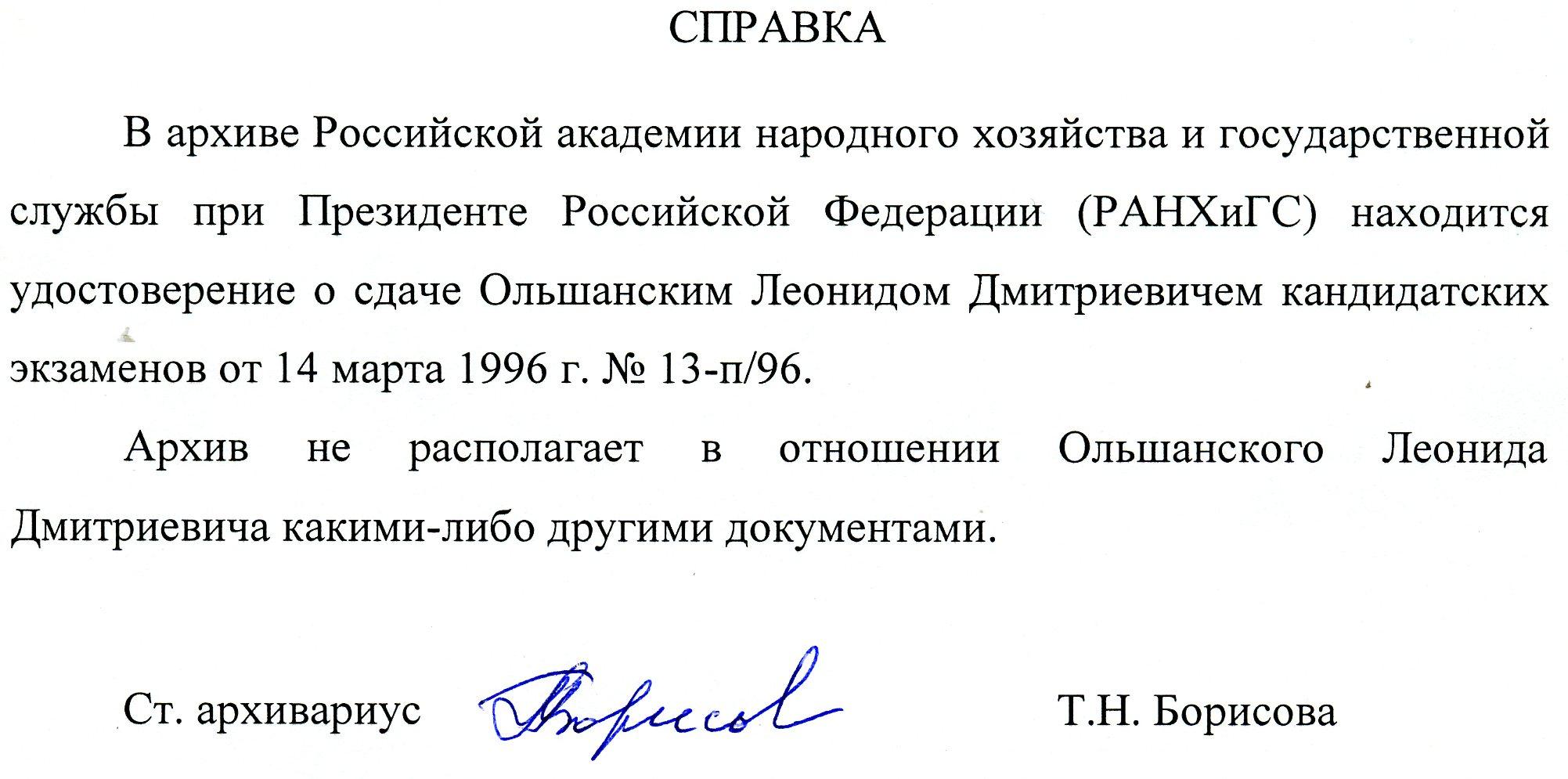 Ответ РАГС Ольшанский справка