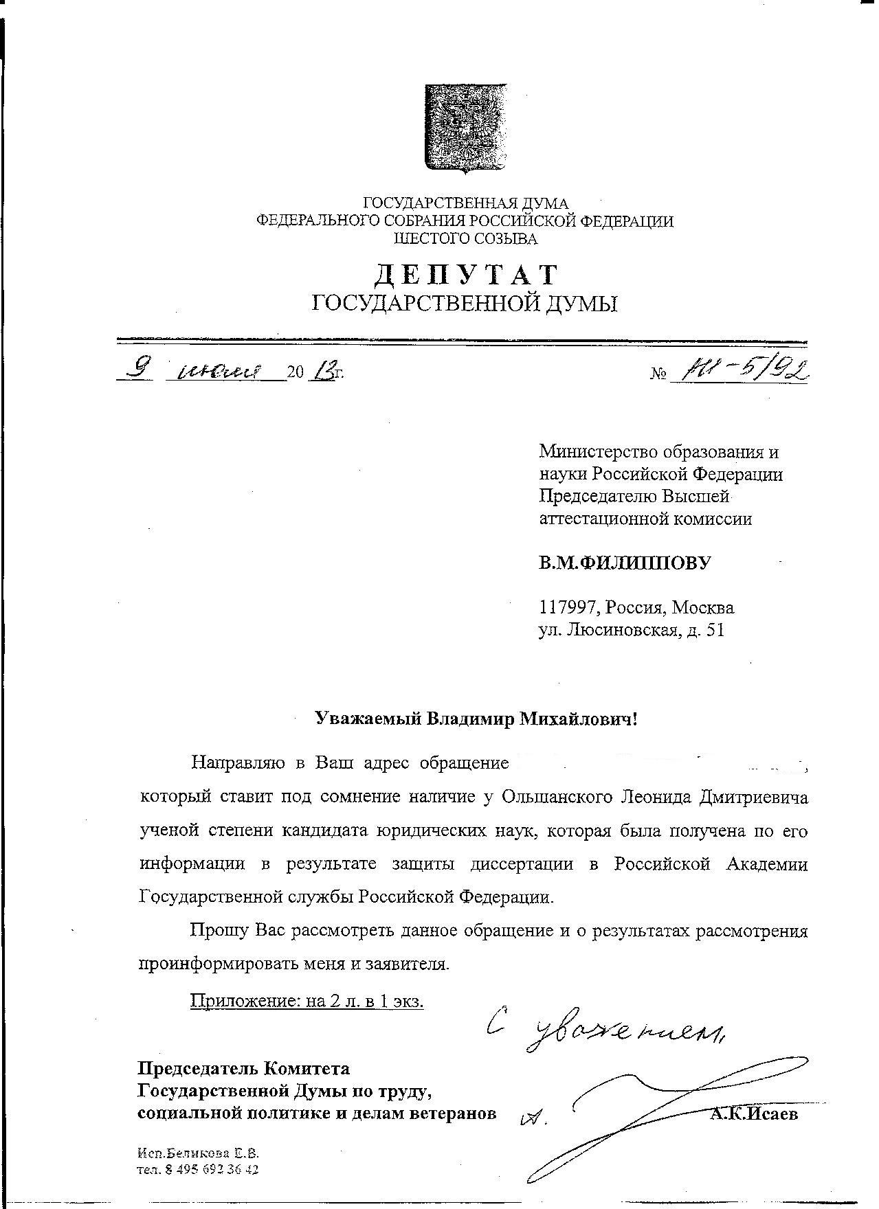 исаев запрос в ВАК  Ольшанский 9.07.13 правка