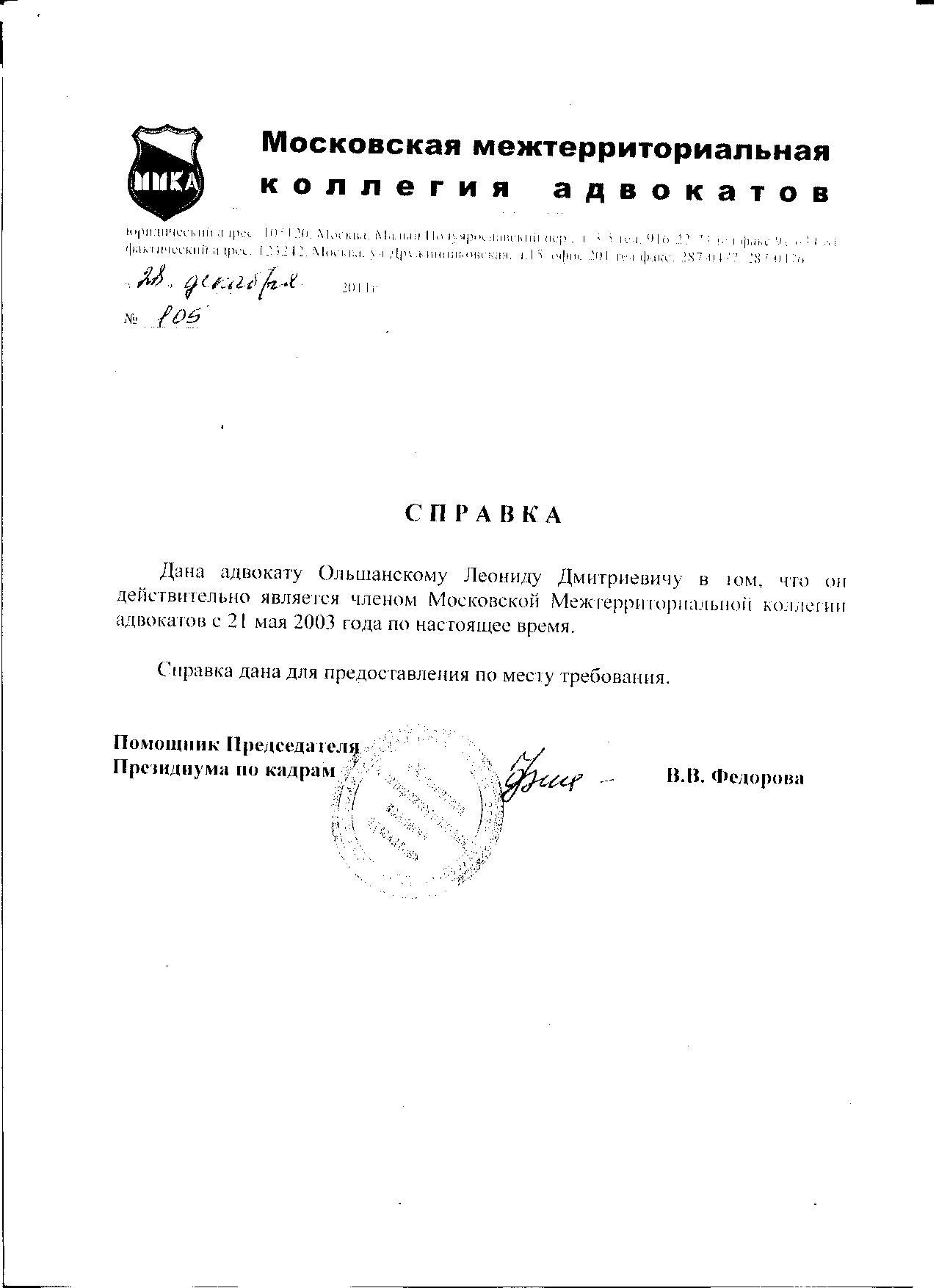 справка из коллегии Ольшанский