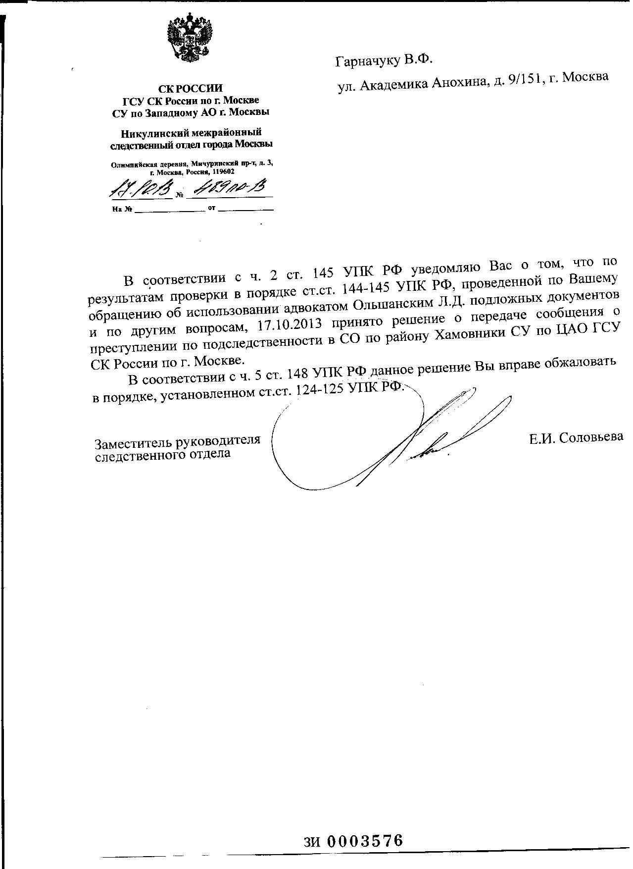 ответ СК Ольшанский 17.10.13