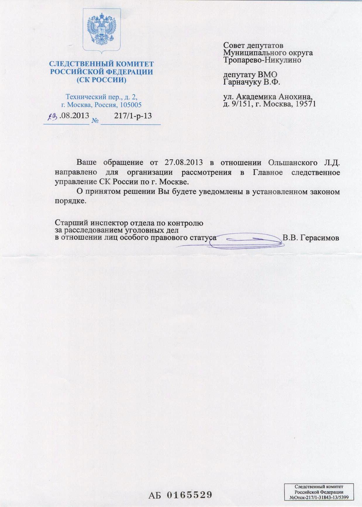 ответ СК Ольшанский