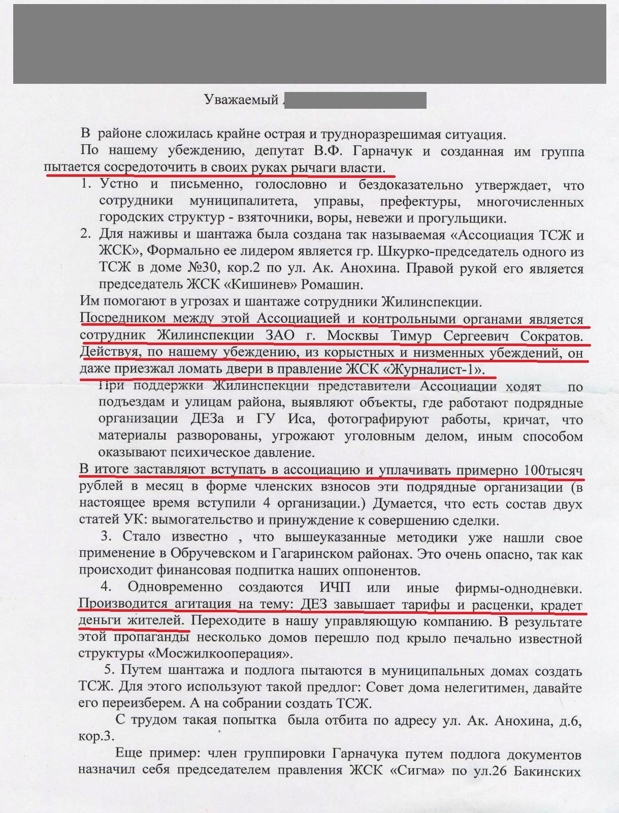 письмо Ольшанский- 001-правка