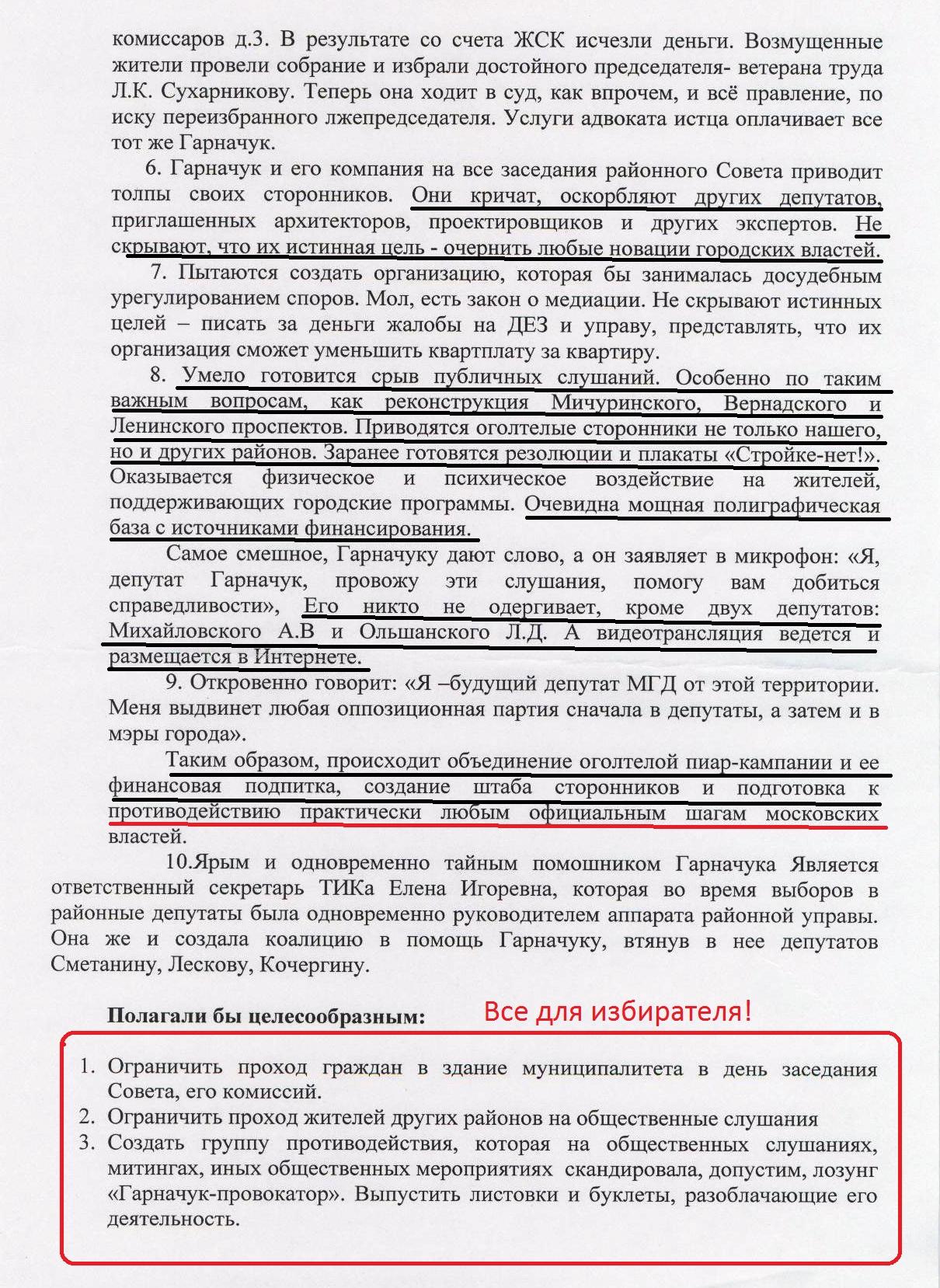 письмо Ольшанский-правка 002