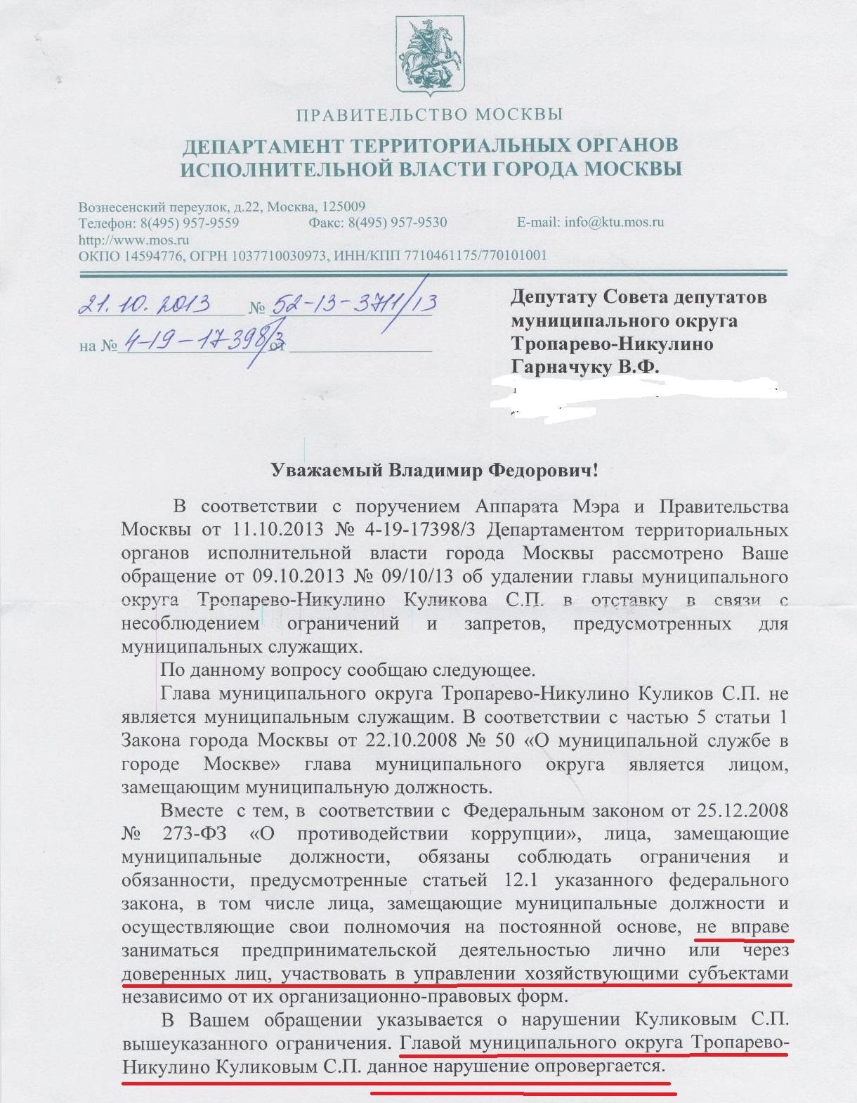ответ ДТОИВ  по куликову   25.10.13 правка