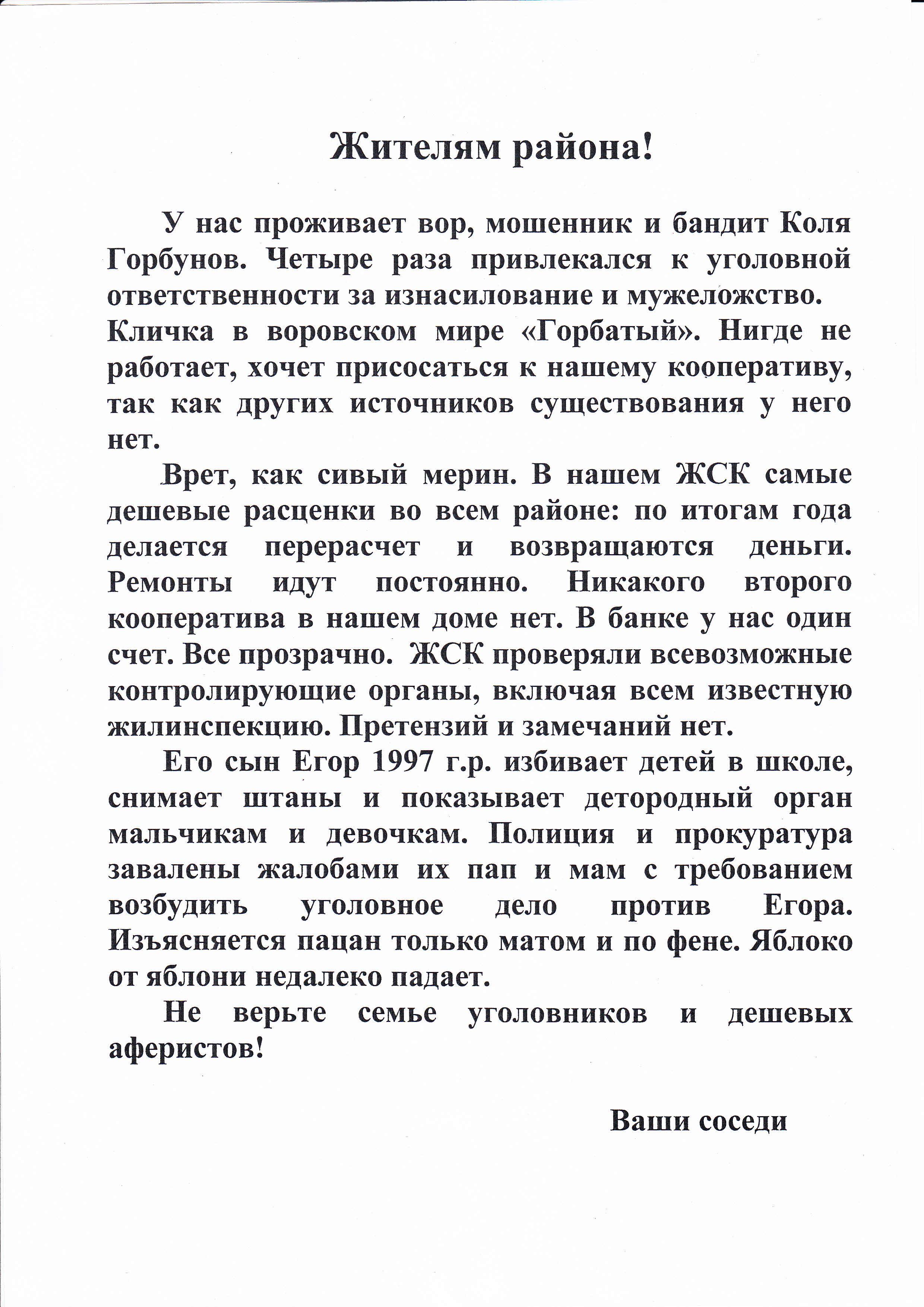 листовка Горбунов