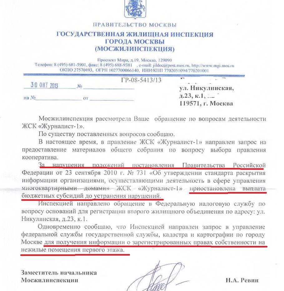 письмо мжи  30.10.13 редактура