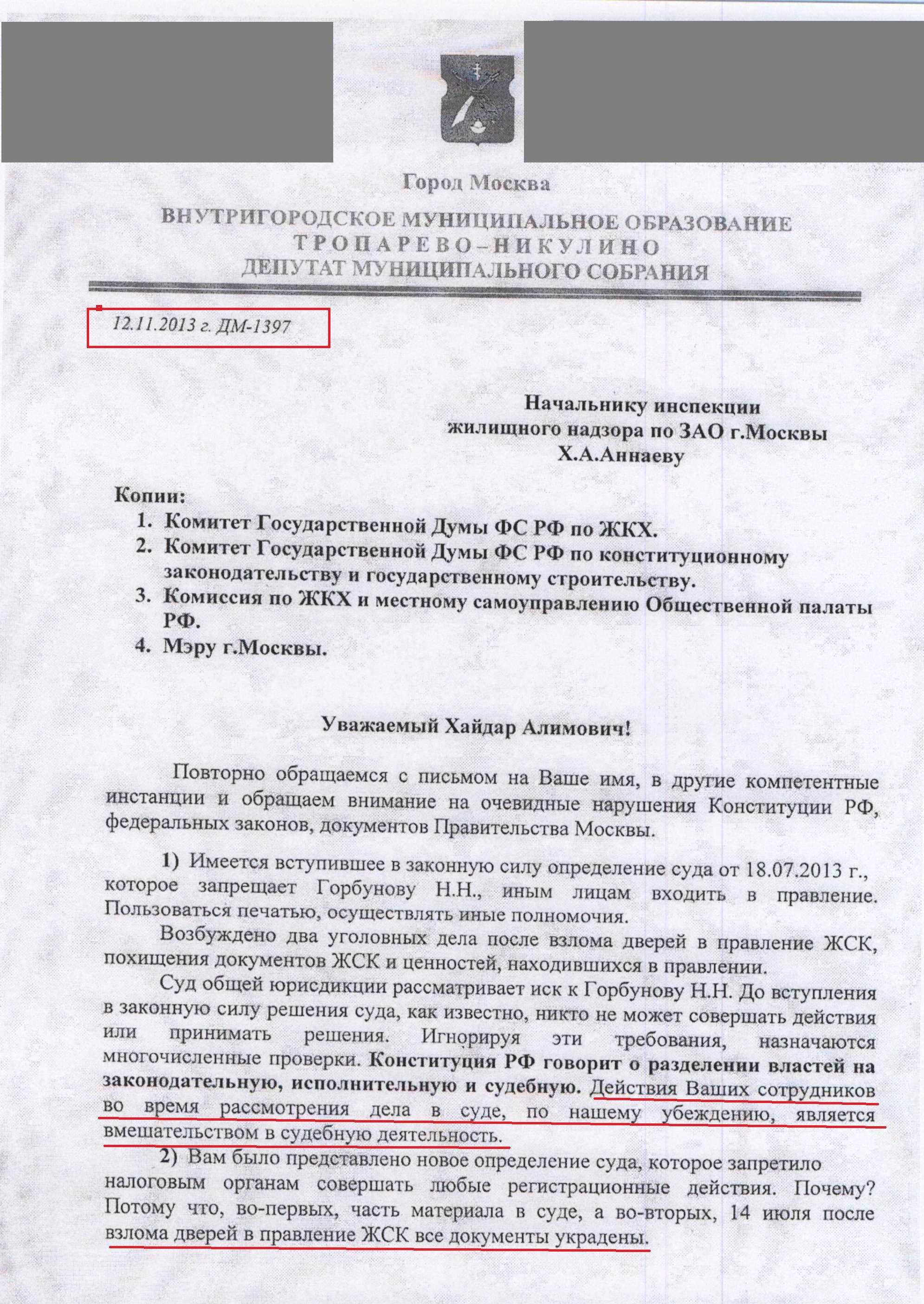 донос  Михайловский 12.11.13 001