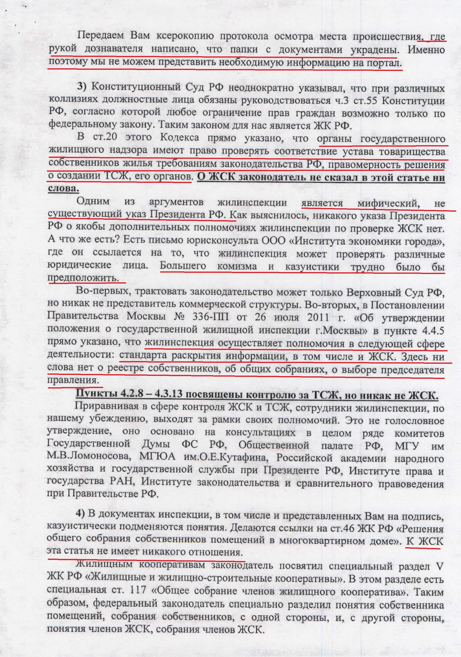 донос  Михайловский 12.11.13 002