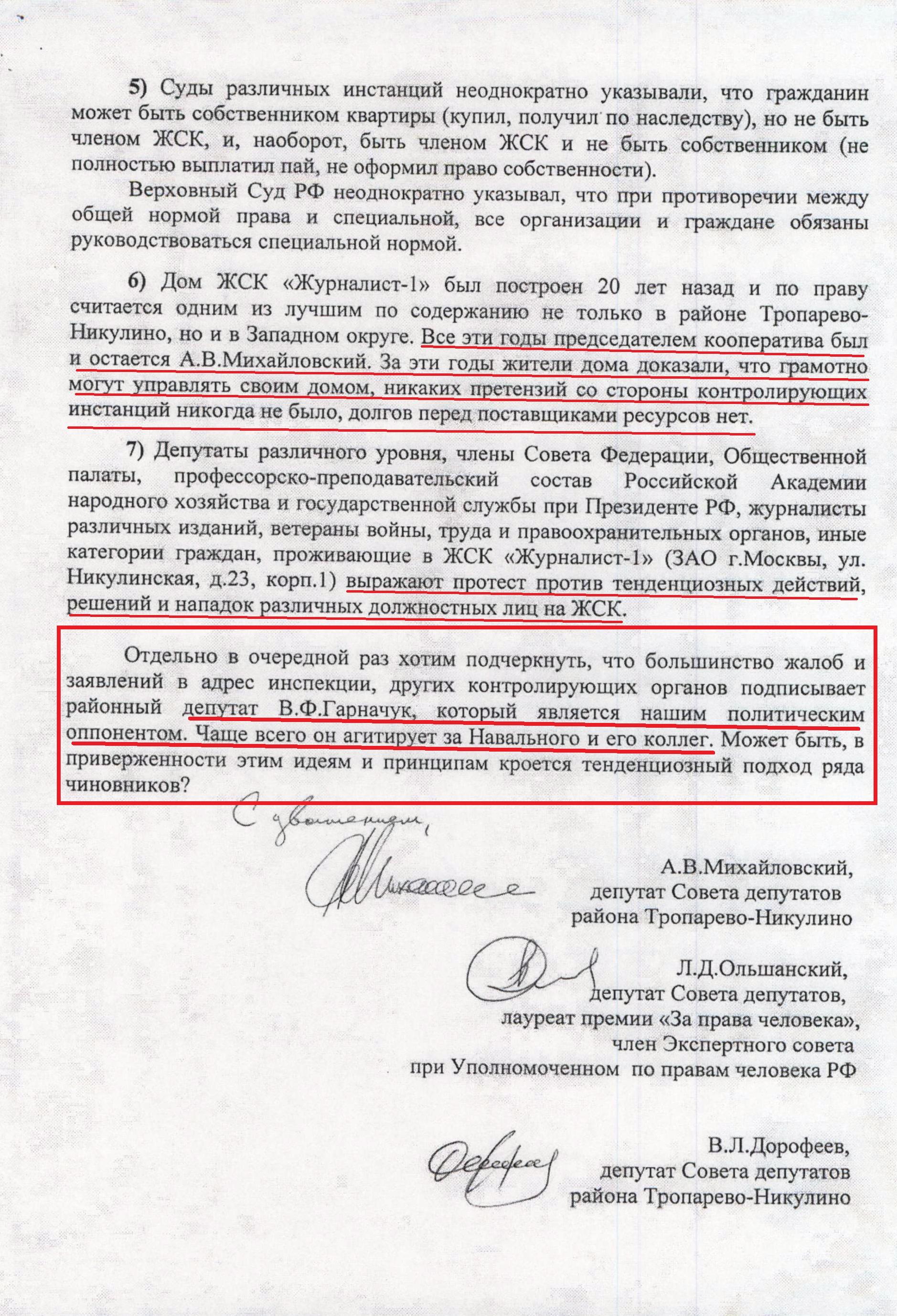 донос  Михайловский 12.11.13 003