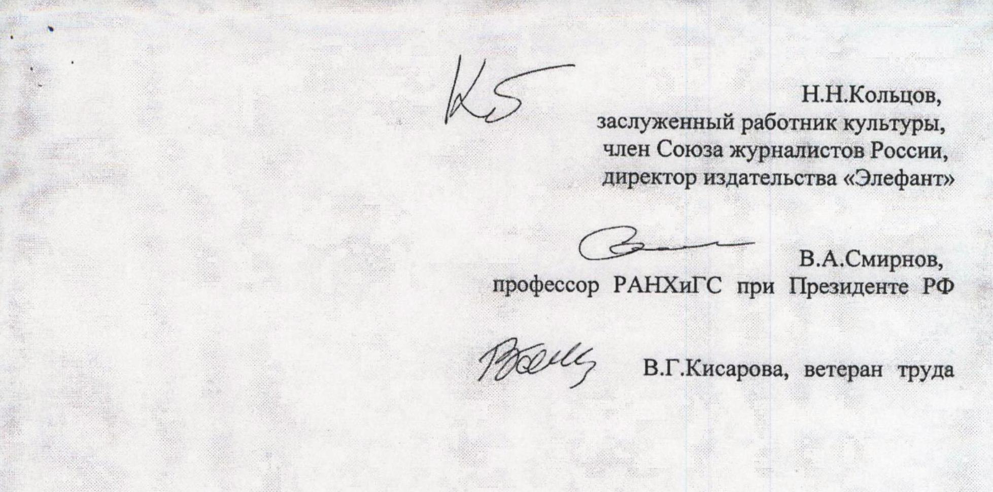 донос  Михайловский 12.11.13 004