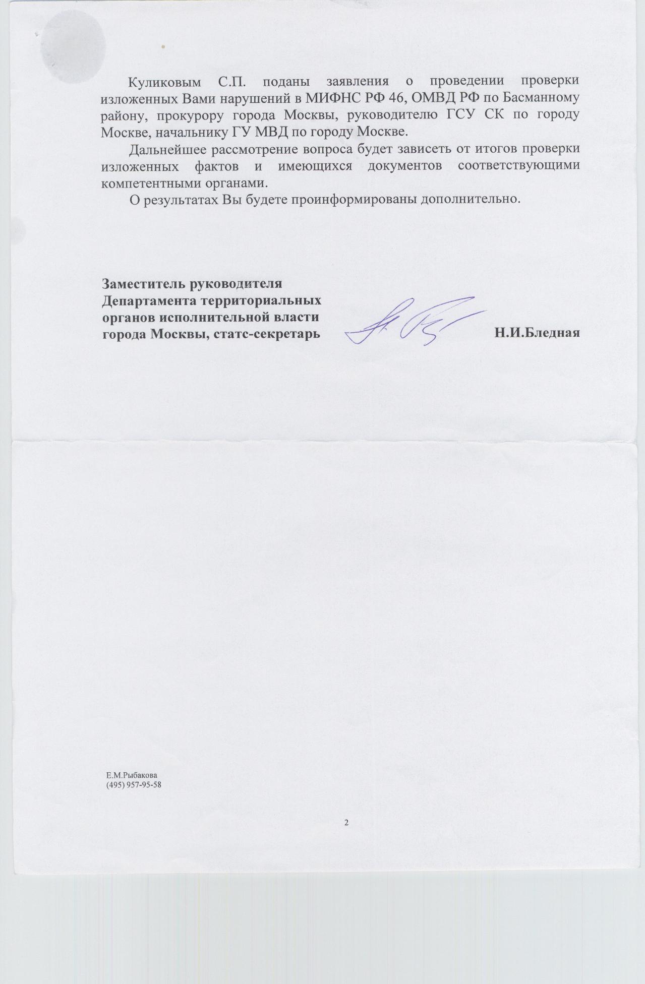 ответ ДТОИВ  по куликову   25.10.13 002