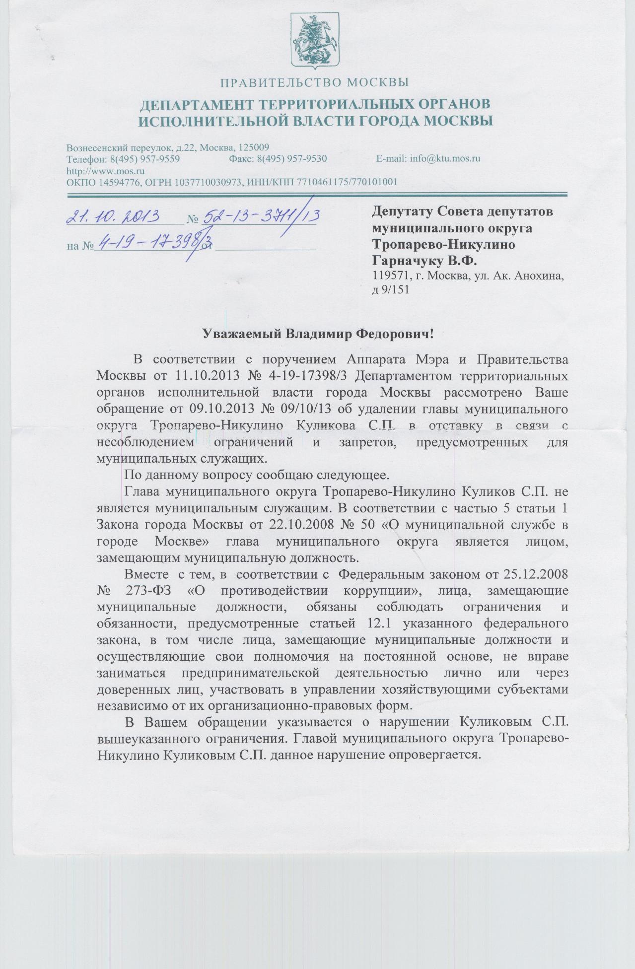 ответ ДТОИВ  по куликову   25.10.13 001