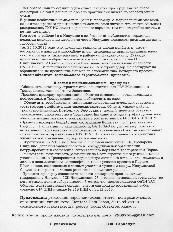 обращение собянину  народный сход 16.12.13-1