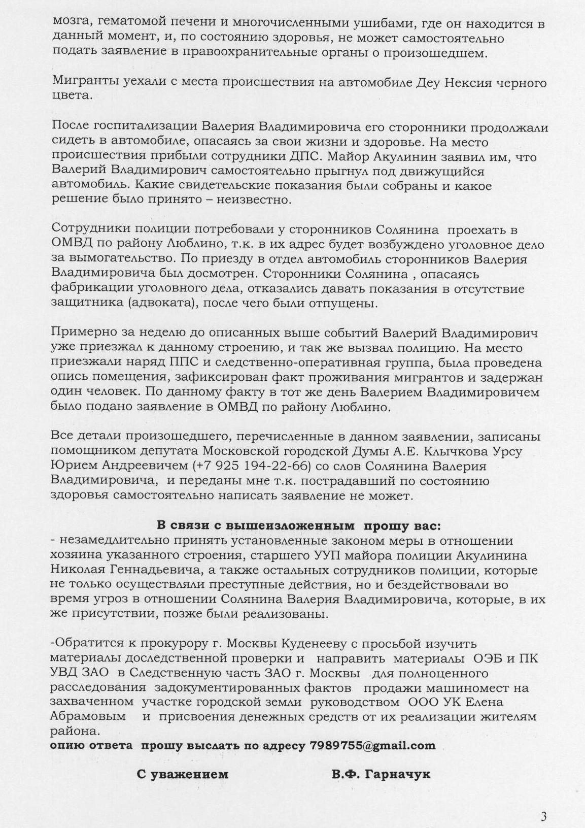 запрос УВД ЮВАО Солянин 003