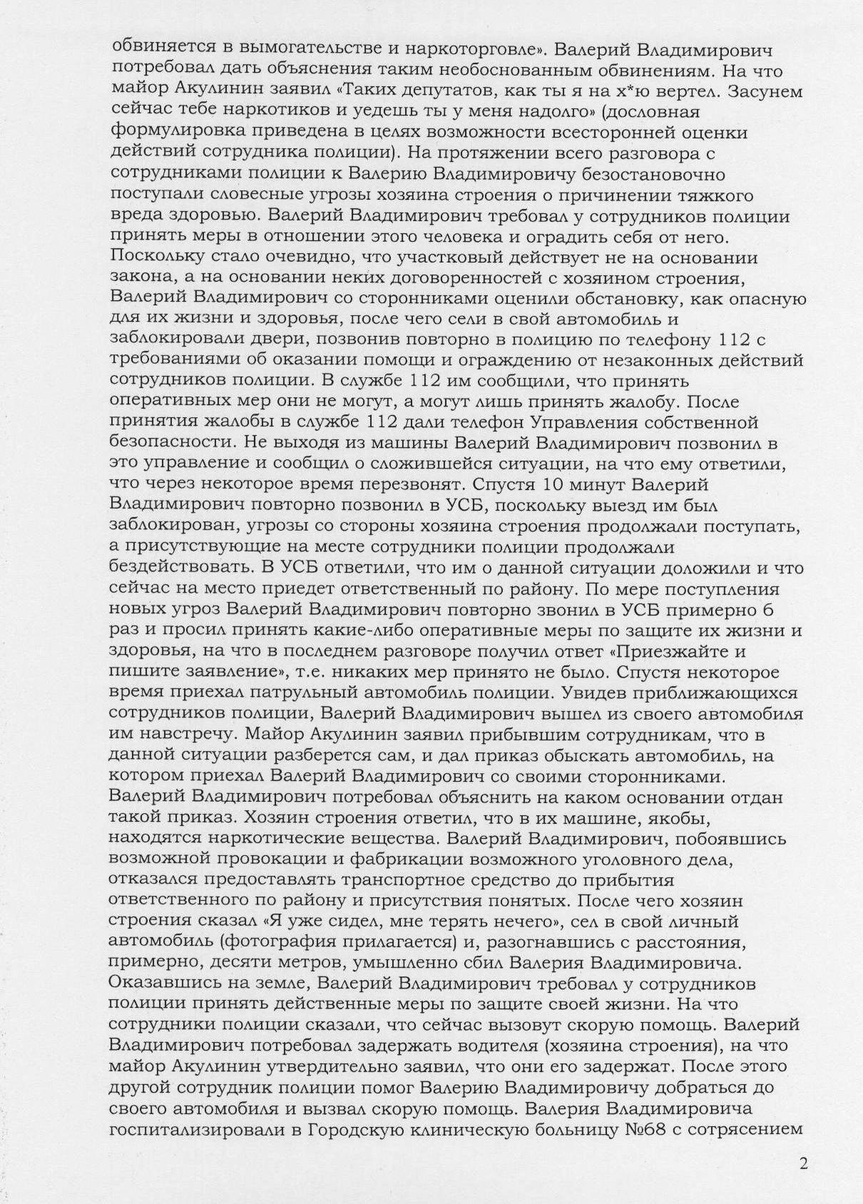 запрос УВД ЮВАО Солянин 002