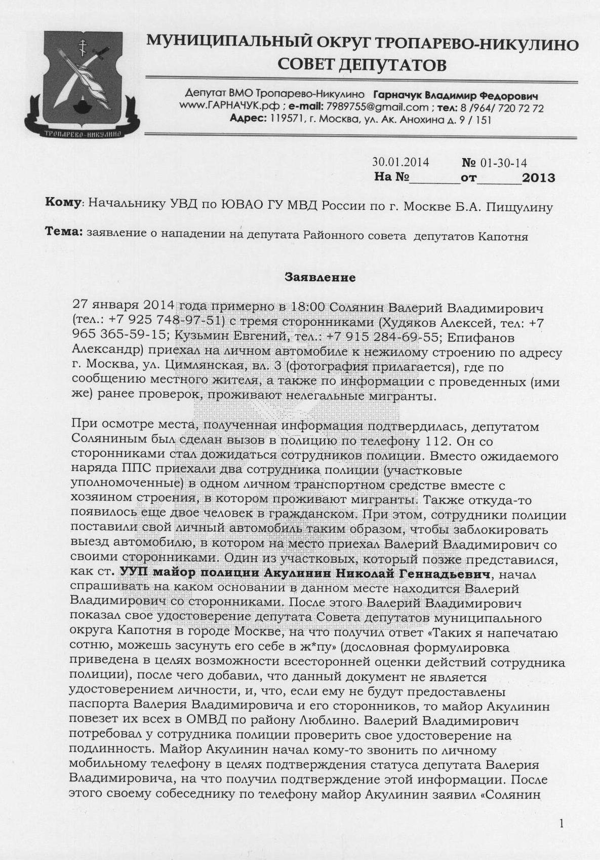 запрос УВД ЮВАО Солянин 001
