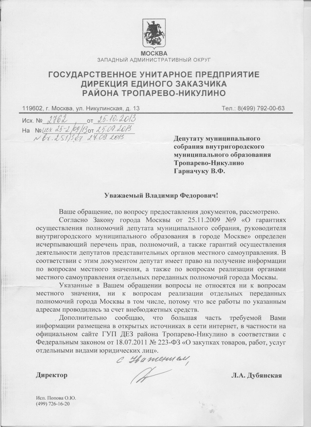 ответ ГУИС  25.10.13  по актам